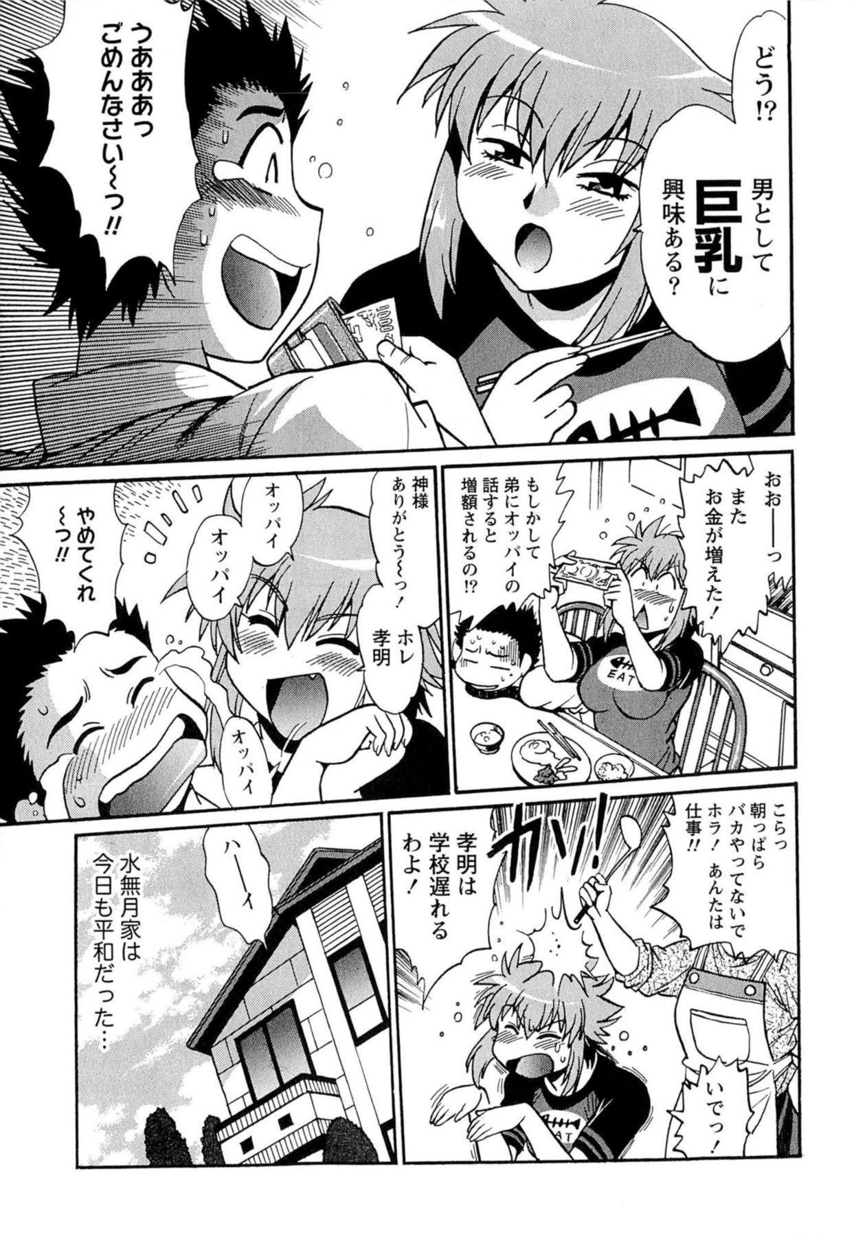 Kuikomi wo Naoshiteru Hima wa Nai! Vol. 1 111