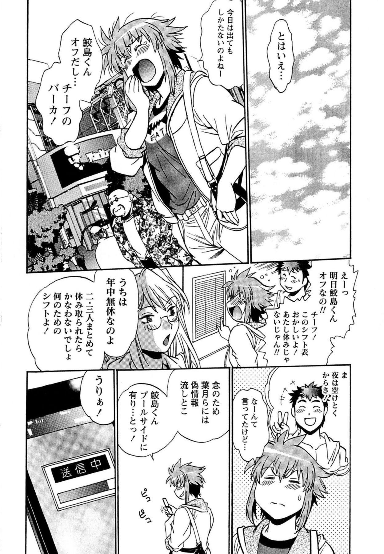 Kuikomi wo Naoshiteru Hima wa Nai! Vol. 1 112