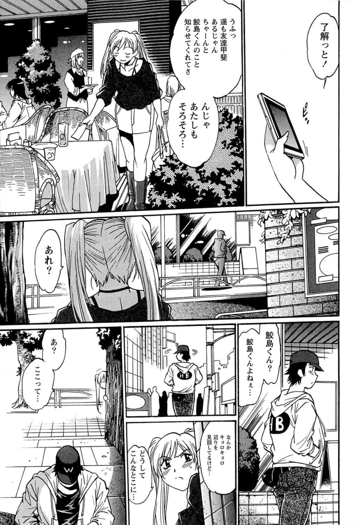 Kuikomi wo Naoshiteru Hima wa Nai! Vol. 1 113