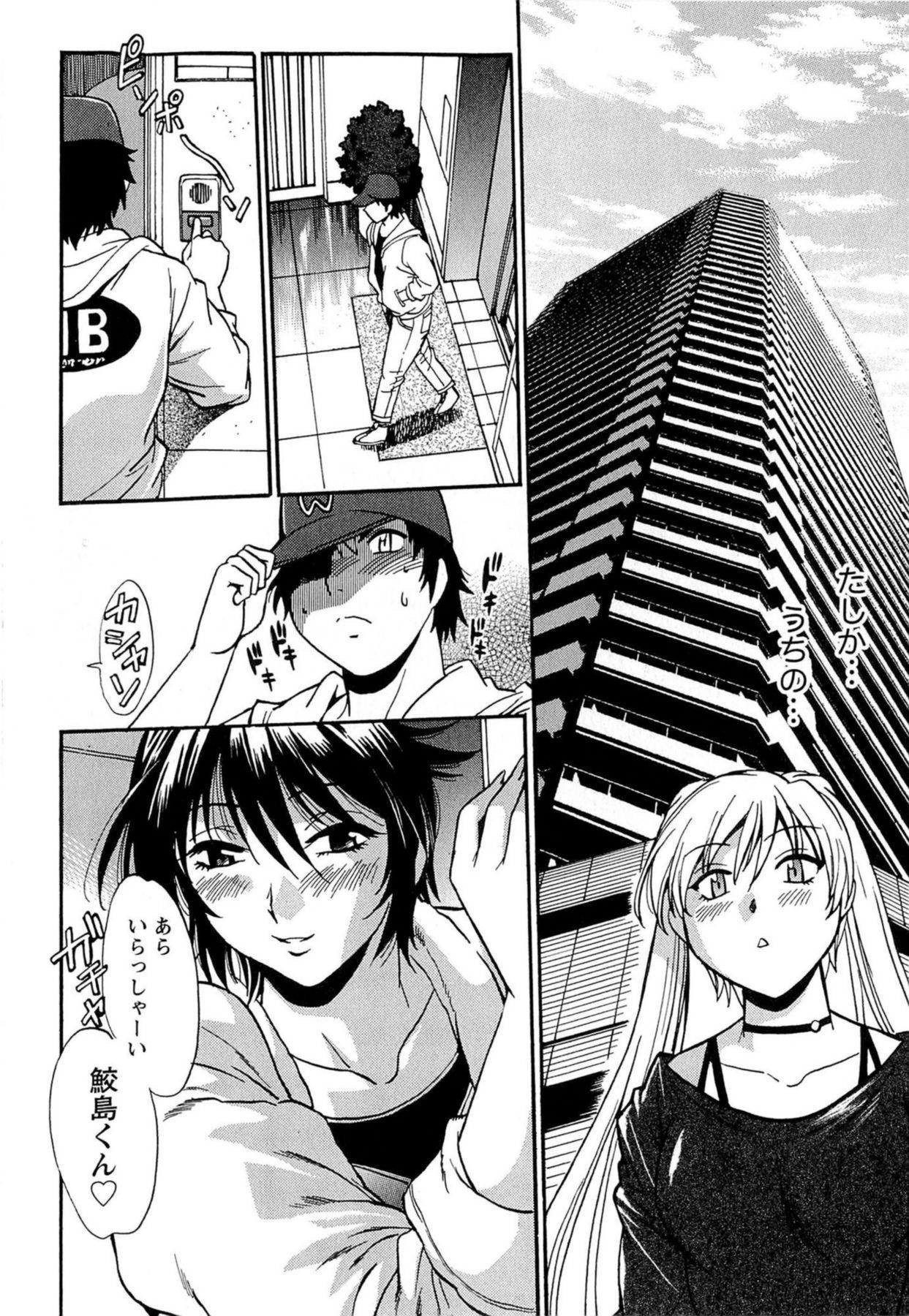 Kuikomi wo Naoshiteru Hima wa Nai! Vol. 1 114