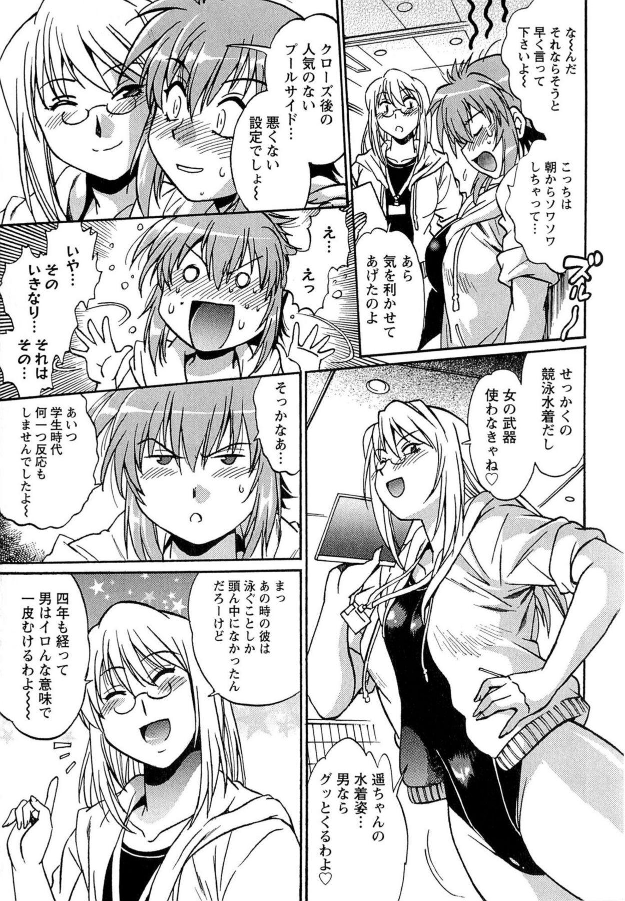 Kuikomi wo Naoshiteru Hima wa Nai! Vol. 1 11