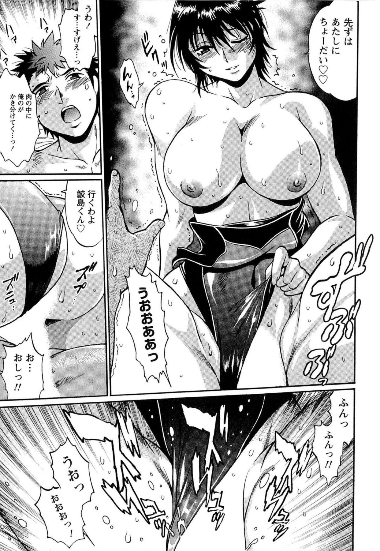 Kuikomi wo Naoshiteru Hima wa Nai! Vol. 1 121