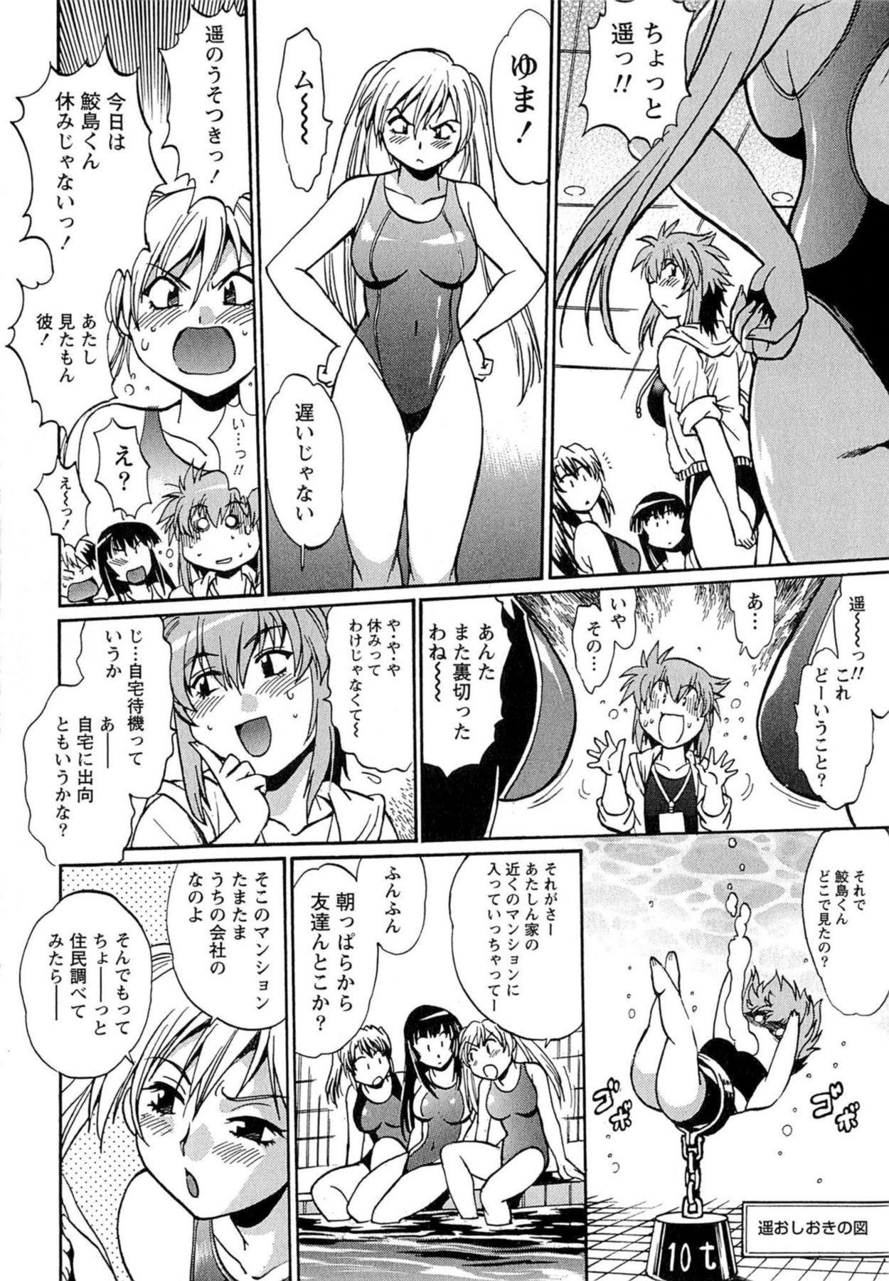 Kuikomi wo Naoshiteru Hima wa Nai! Vol. 1 126