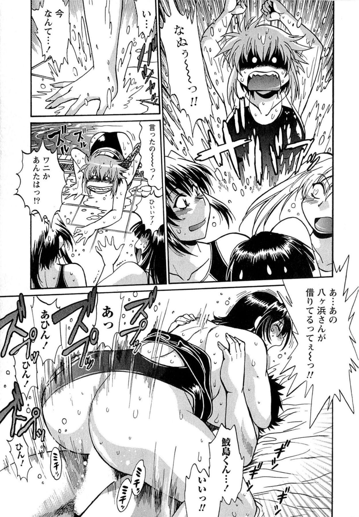 Kuikomi wo Naoshiteru Hima wa Nai! Vol. 1 127