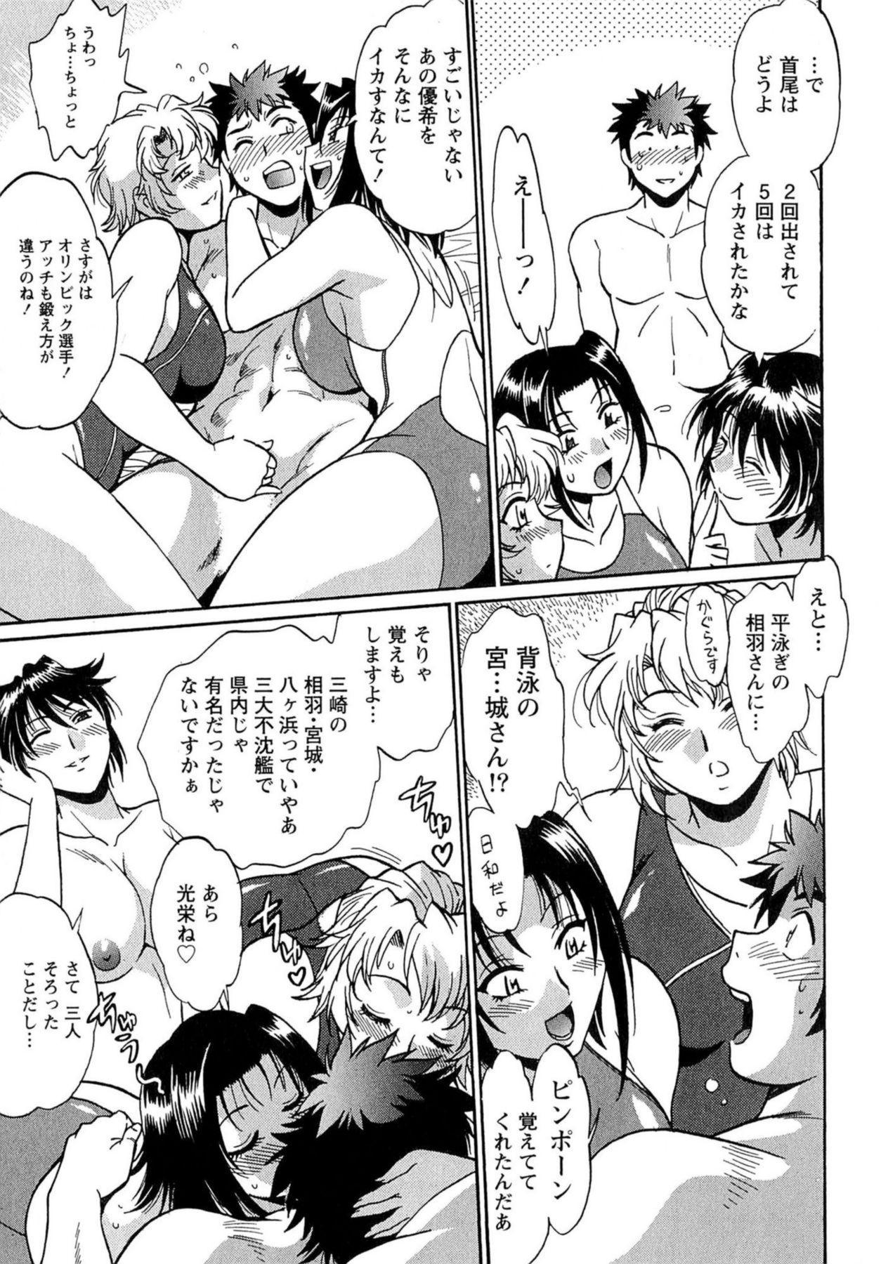 Kuikomi wo Naoshiteru Hima wa Nai! Vol. 1 129
