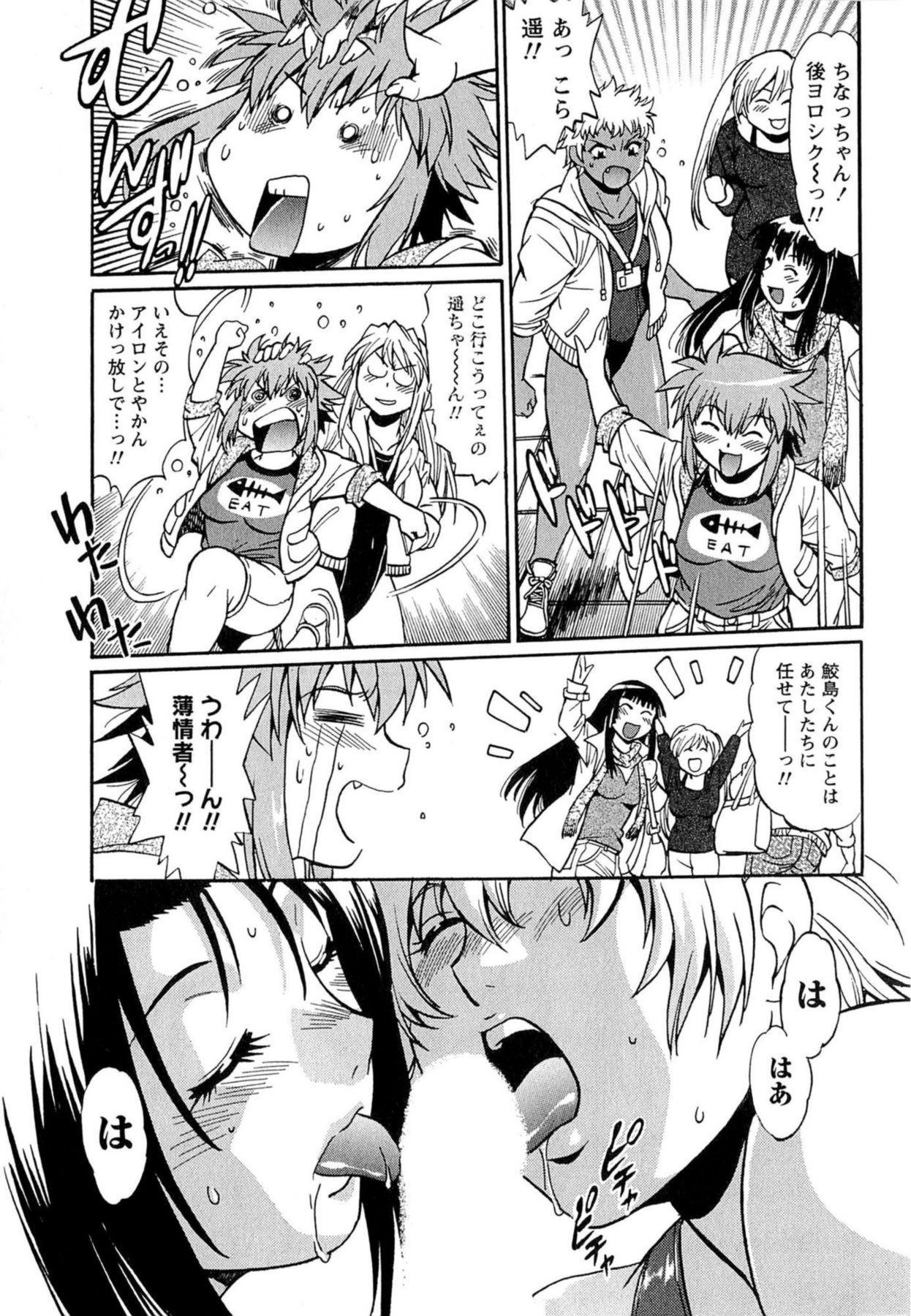 Kuikomi wo Naoshiteru Hima wa Nai! Vol. 1 131
