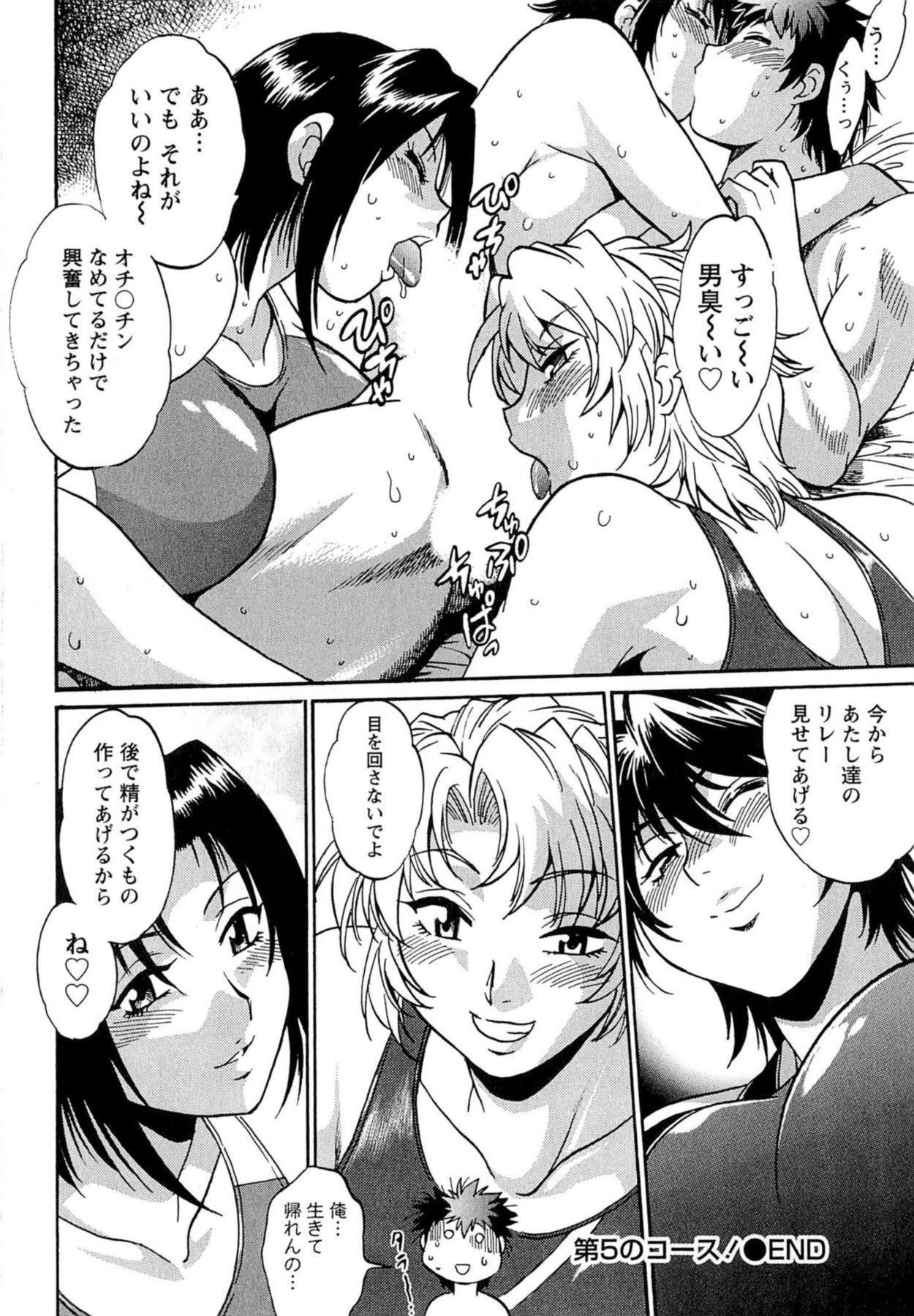 Kuikomi wo Naoshiteru Hima wa Nai! Vol. 1 132