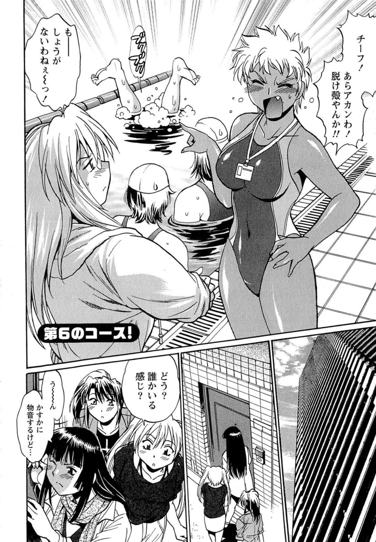 Kuikomi wo Naoshiteru Hima wa Nai! Vol. 1 134
