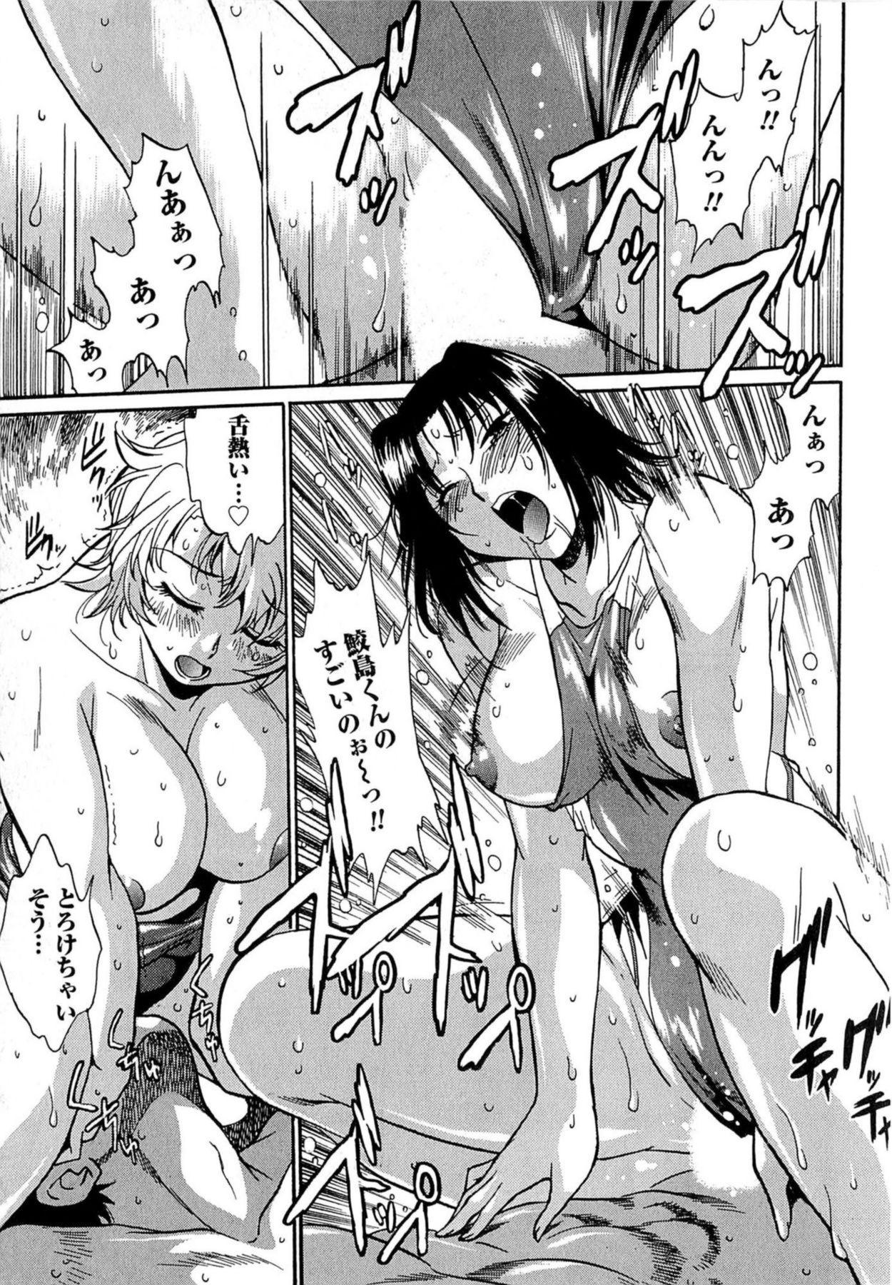 Kuikomi wo Naoshiteru Hima wa Nai! Vol. 1 135
