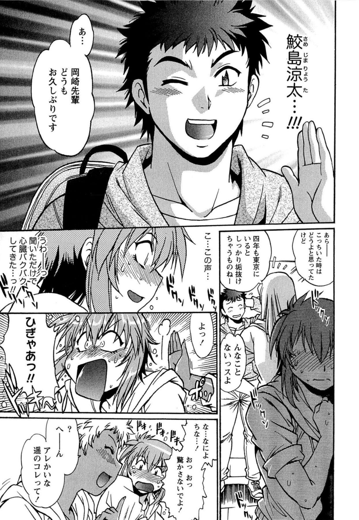 Kuikomi wo Naoshiteru Hima wa Nai! Vol. 1 13