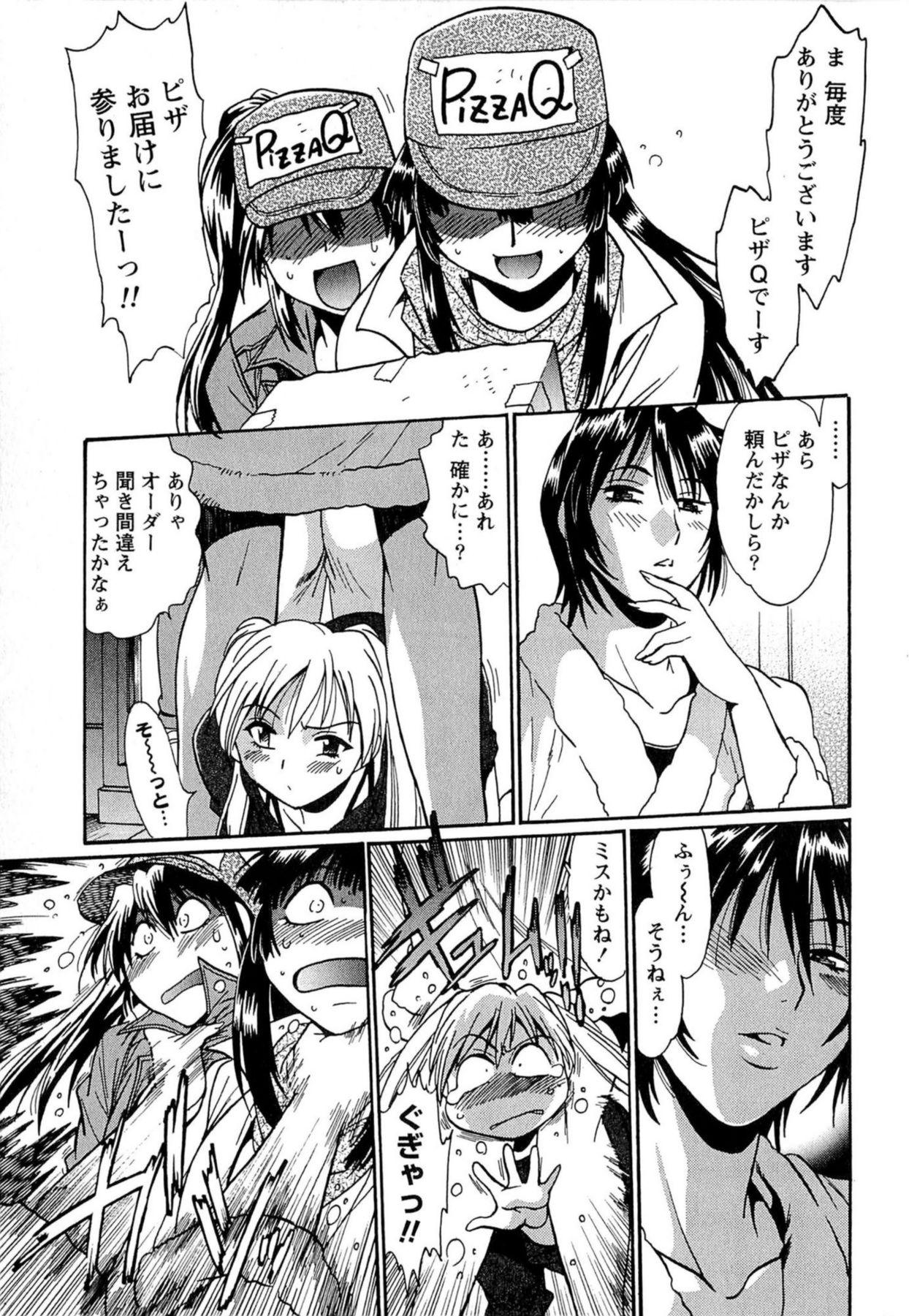 Kuikomi wo Naoshiteru Hima wa Nai! Vol. 1 139
