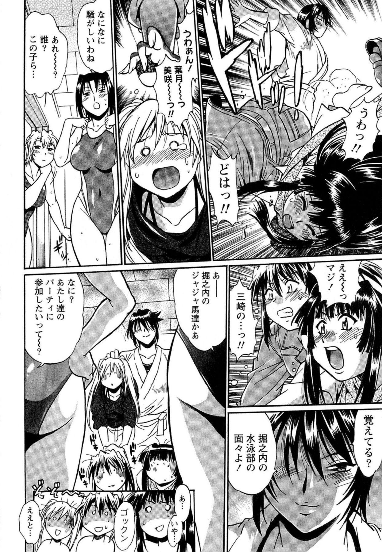 Kuikomi wo Naoshiteru Hima wa Nai! Vol. 1 140