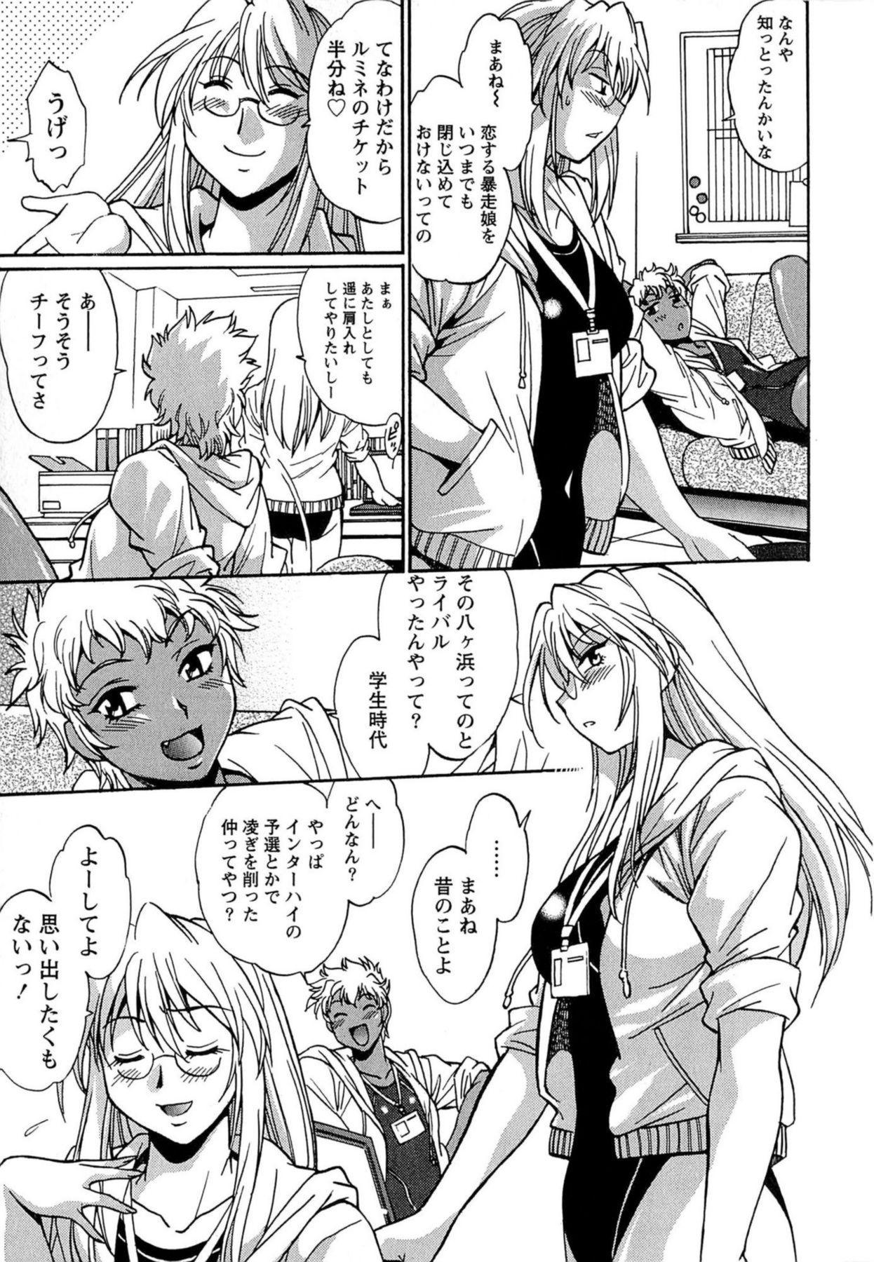 Kuikomi wo Naoshiteru Hima wa Nai! Vol. 1 143