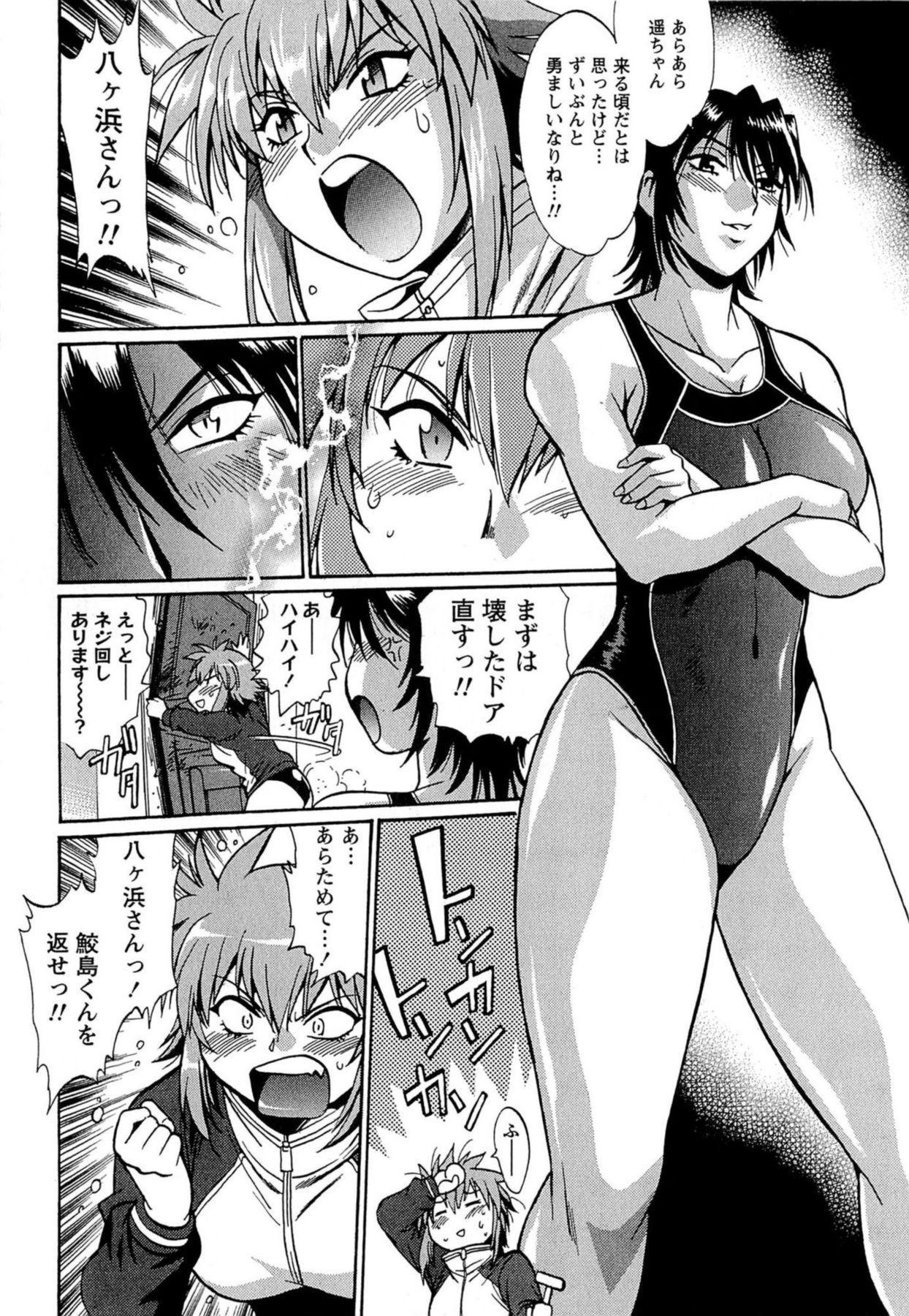 Kuikomi wo Naoshiteru Hima wa Nai! Vol. 1 146