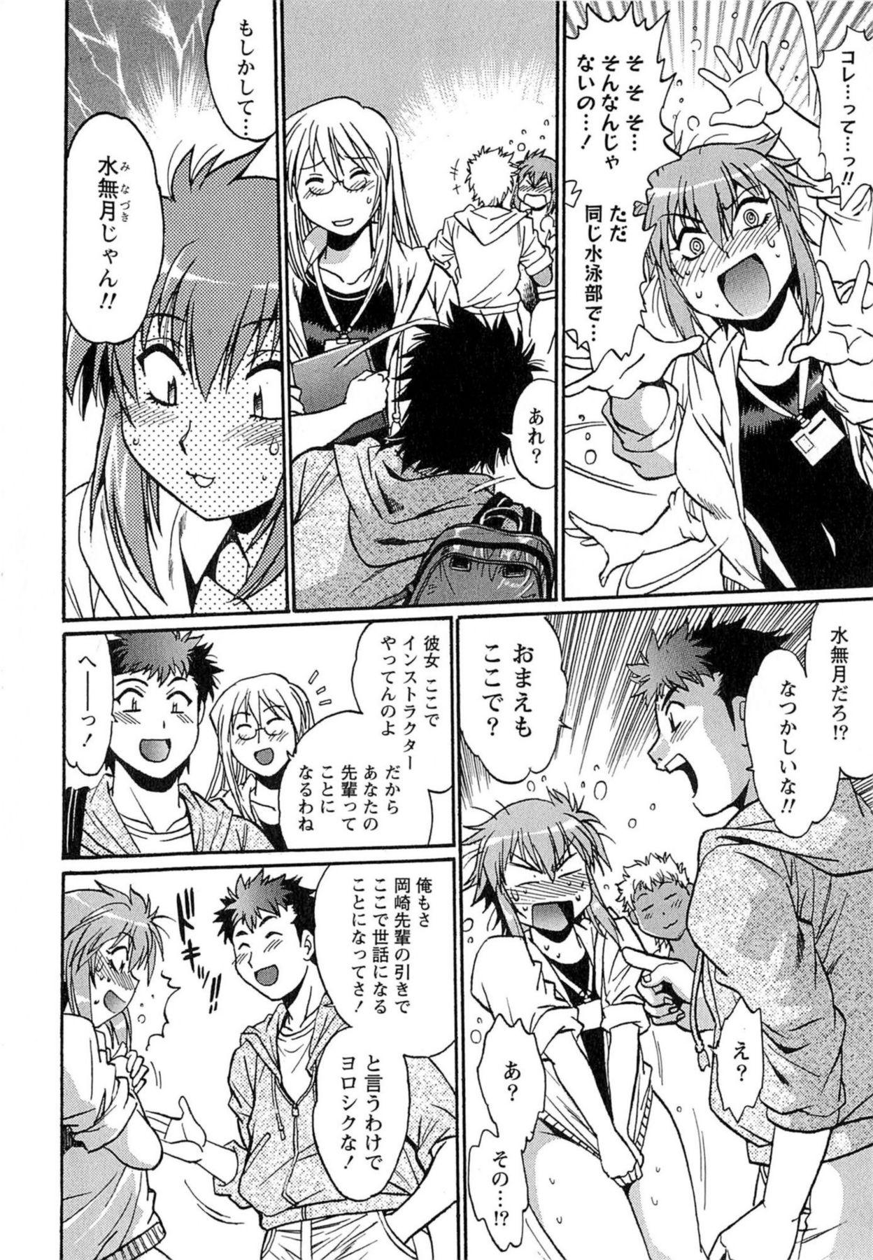 Kuikomi wo Naoshiteru Hima wa Nai! Vol. 1 14