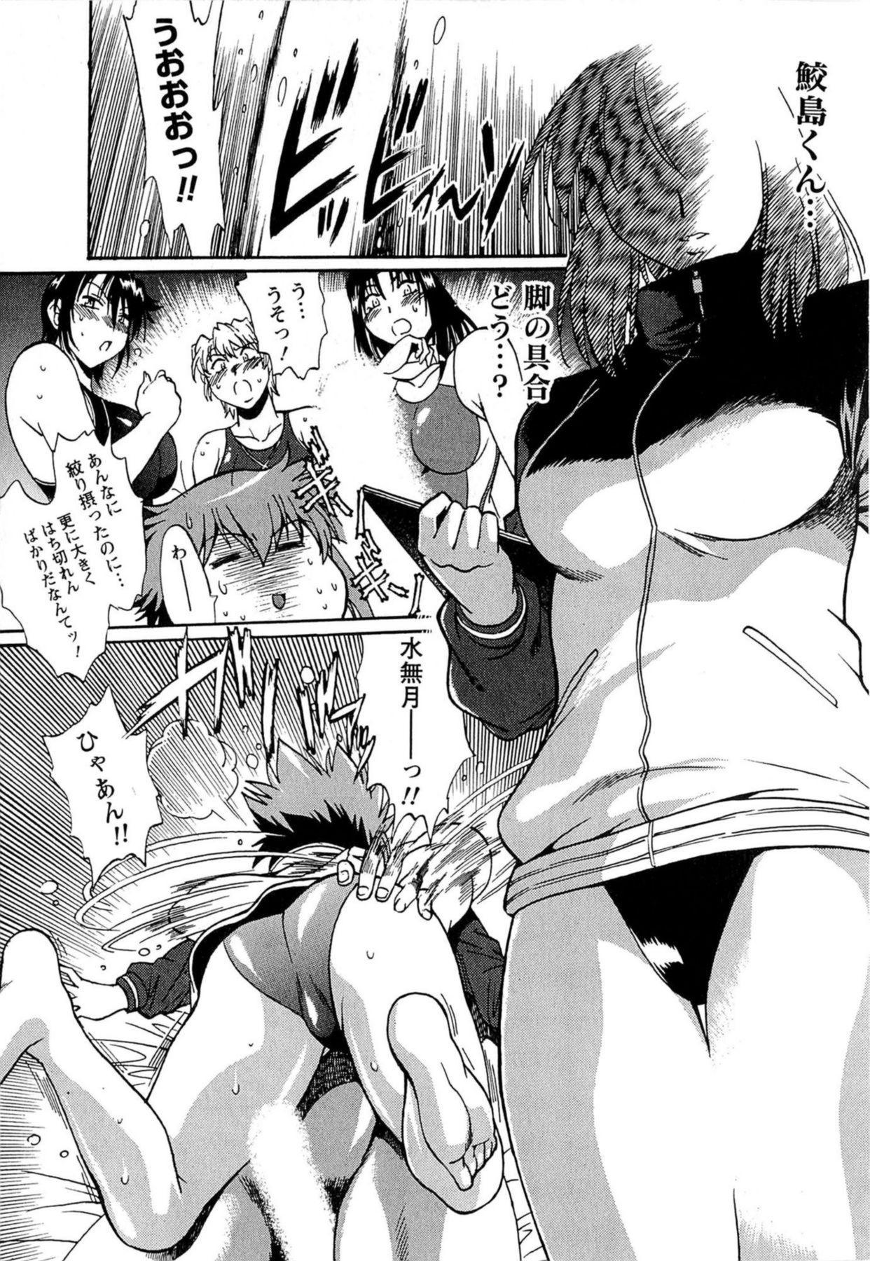 Kuikomi wo Naoshiteru Hima wa Nai! Vol. 1 151