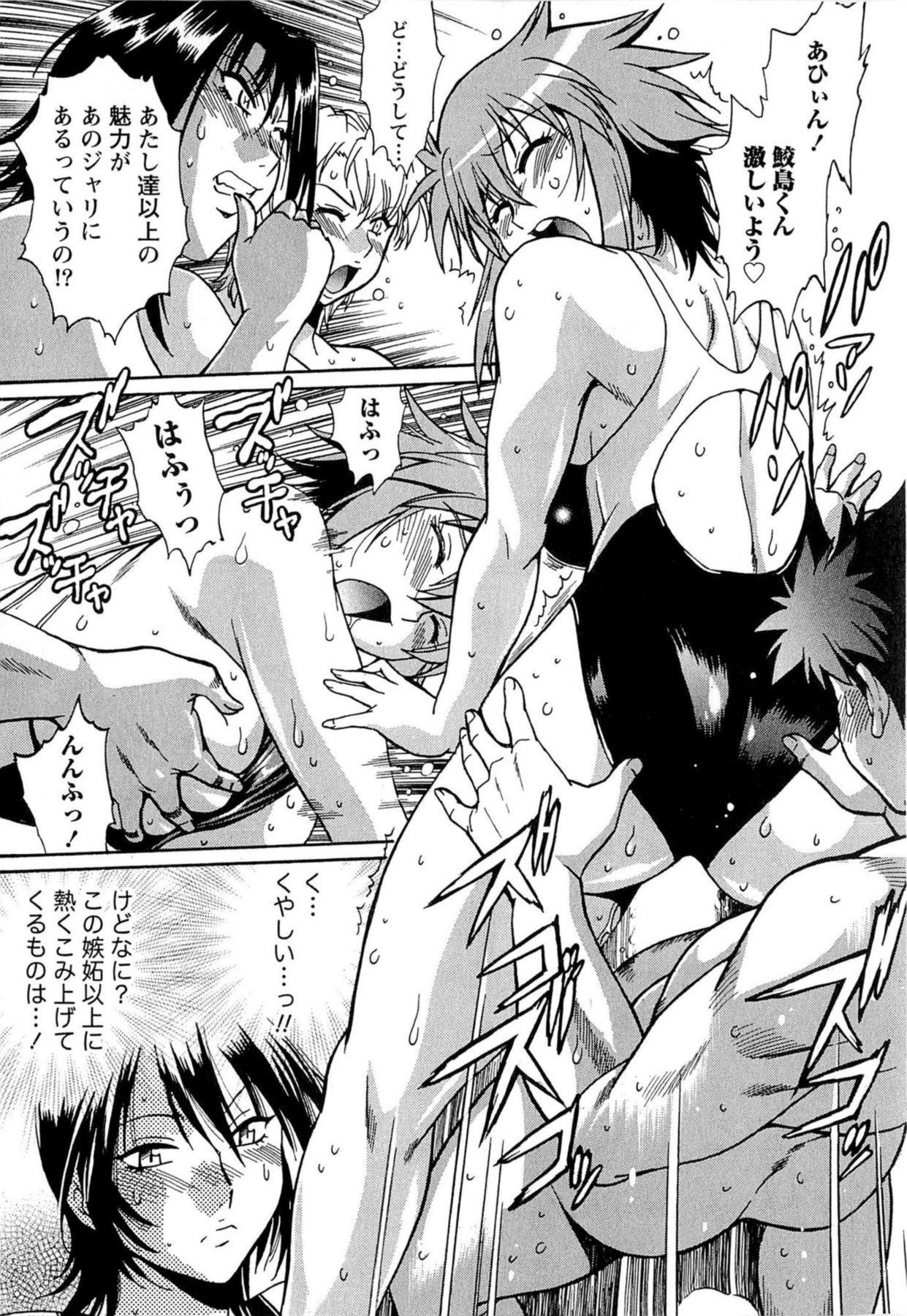 Kuikomi wo Naoshiteru Hima wa Nai! Vol. 1 153