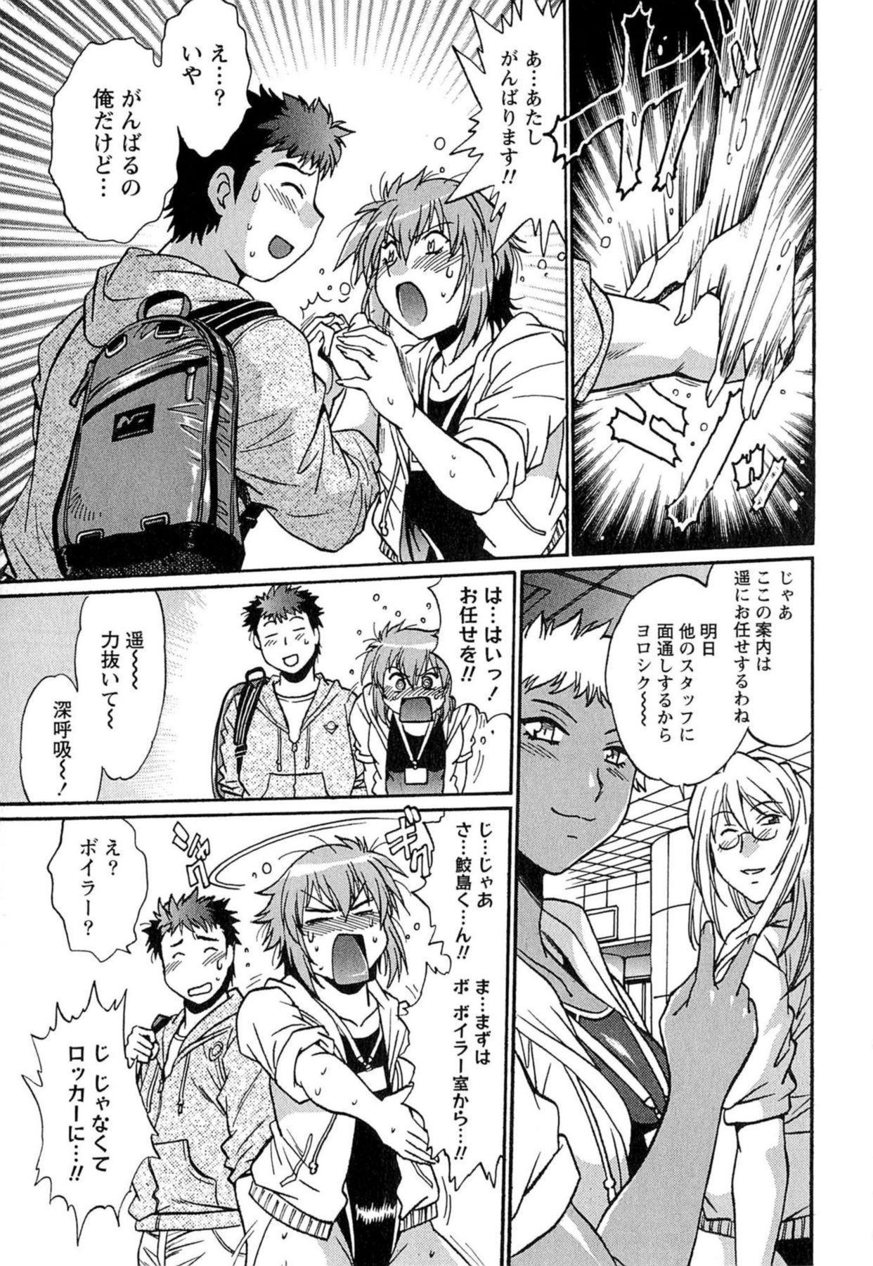 Kuikomi wo Naoshiteru Hima wa Nai! Vol. 1 15