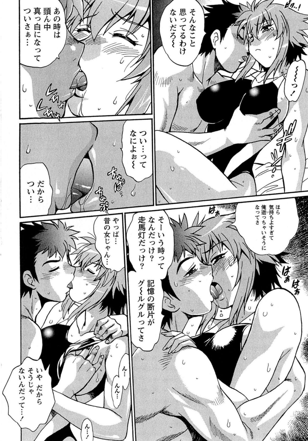 Kuikomi wo Naoshiteru Hima wa Nai! Vol. 1 160