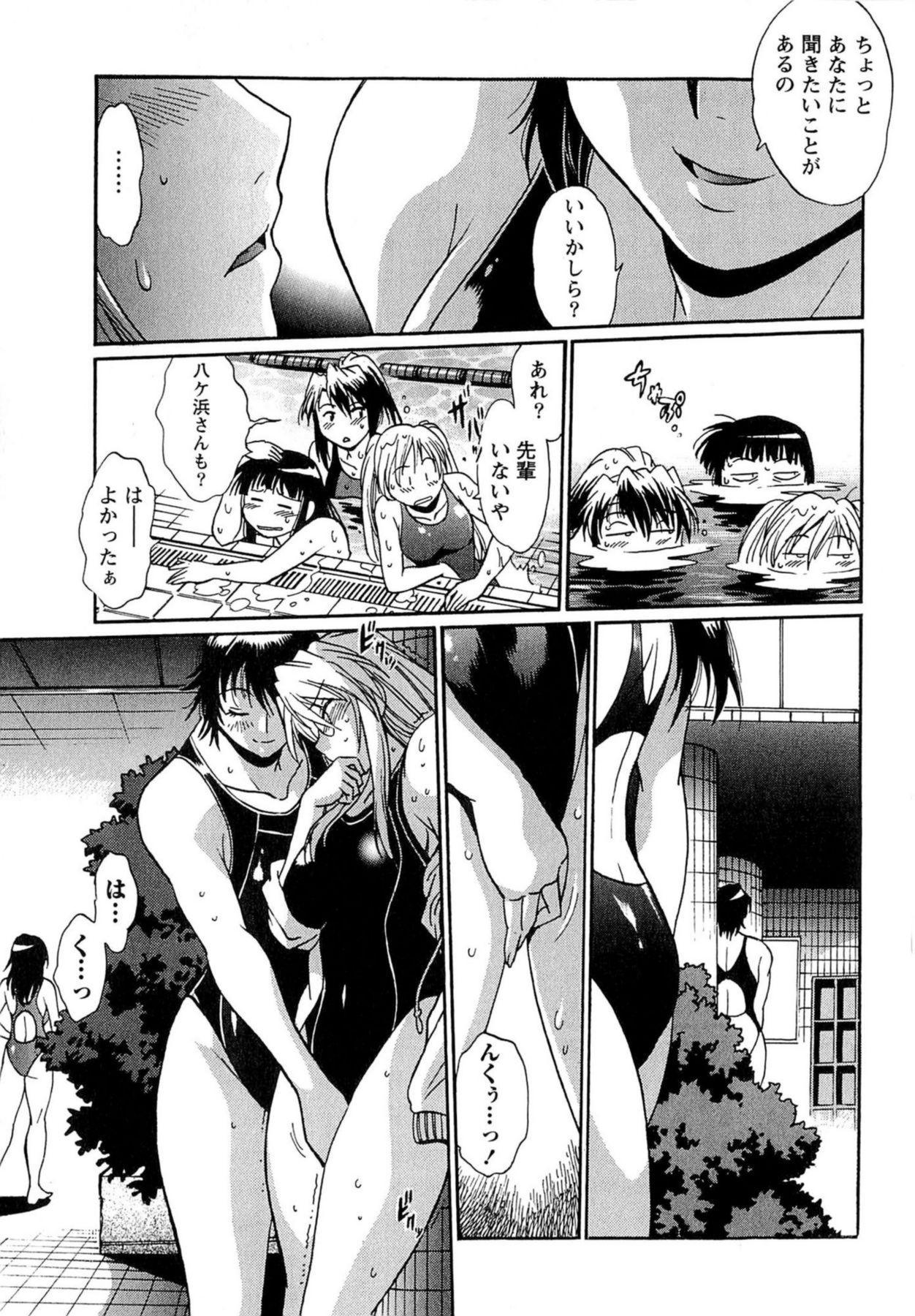 Kuikomi wo Naoshiteru Hima wa Nai! Vol. 1 169