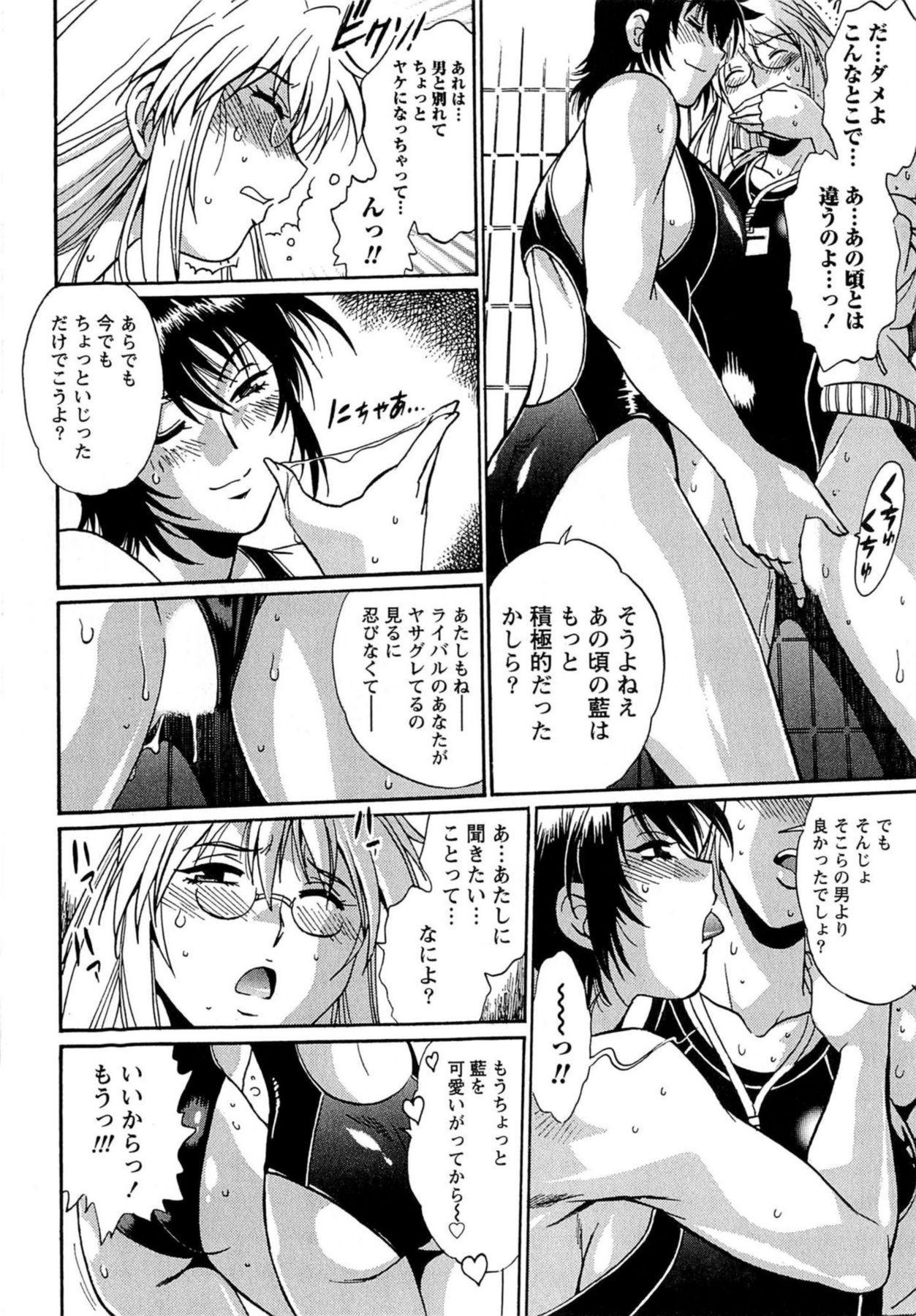 Kuikomi wo Naoshiteru Hima wa Nai! Vol. 1 170