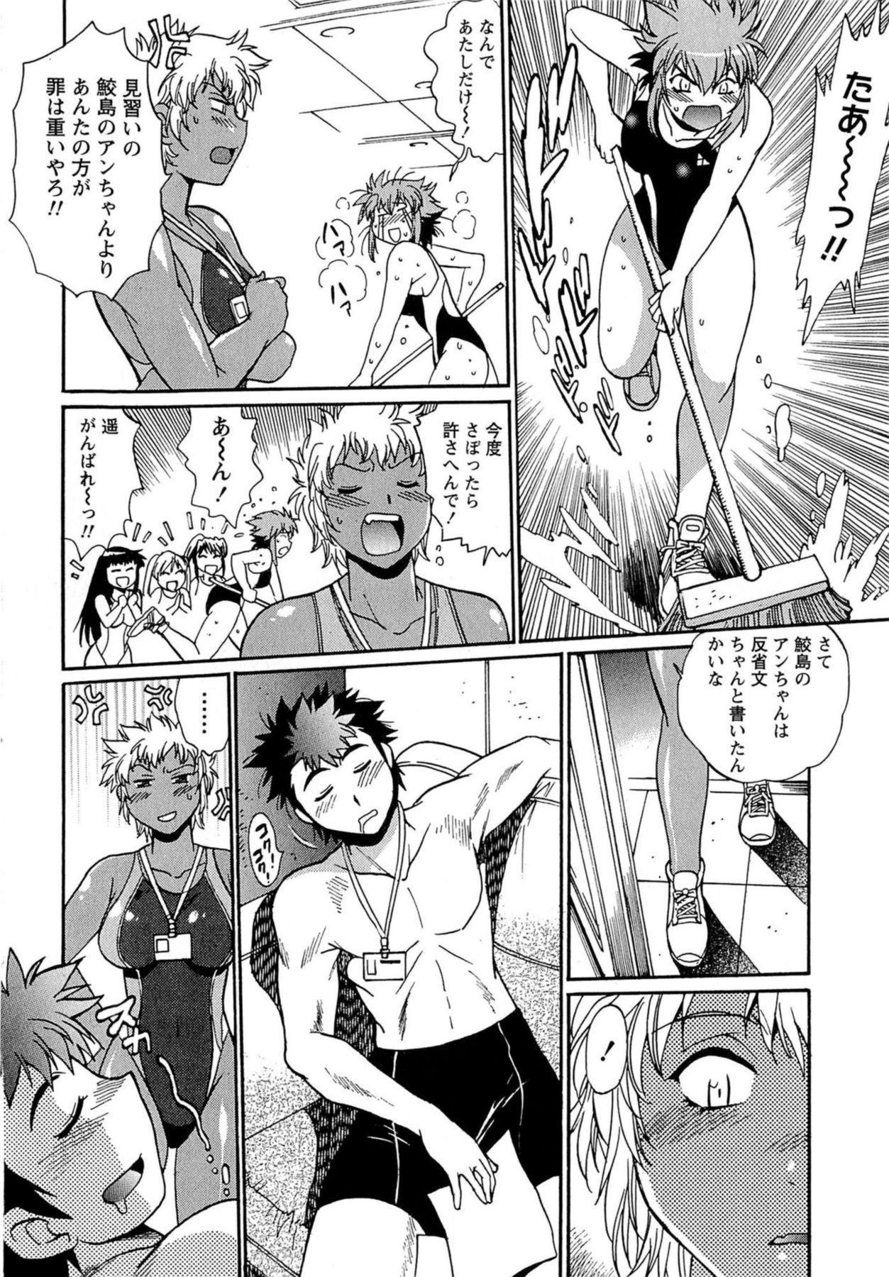 Kuikomi wo Naoshiteru Hima wa Nai! Vol. 1 178