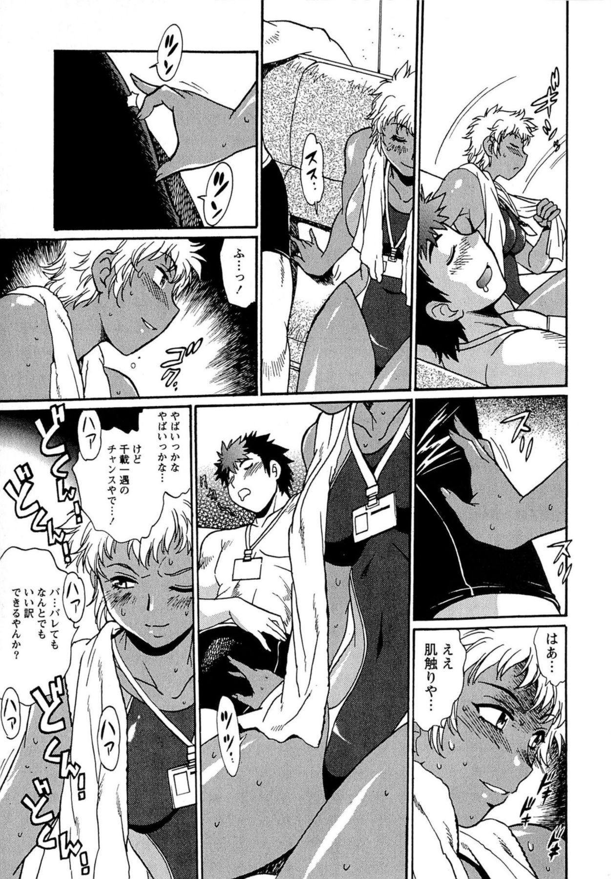 Kuikomi wo Naoshiteru Hima wa Nai! Vol. 1 179