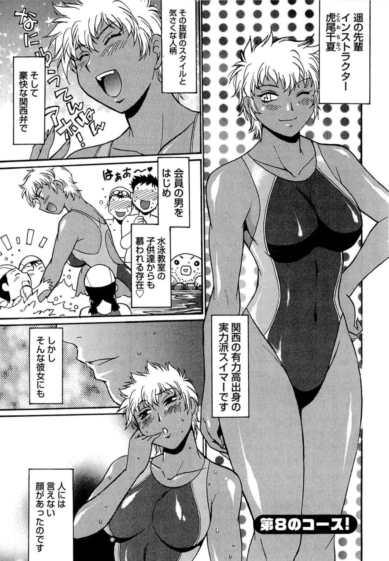 Kuikomi wo Naoshiteru Hima wa Nai! Vol. 1 181