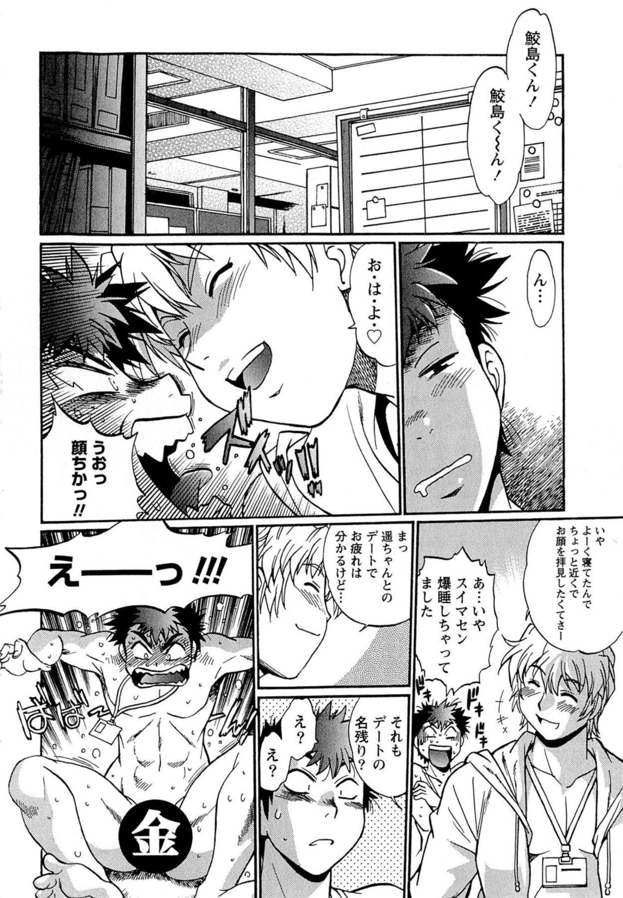 Kuikomi wo Naoshiteru Hima wa Nai! Vol. 1 182