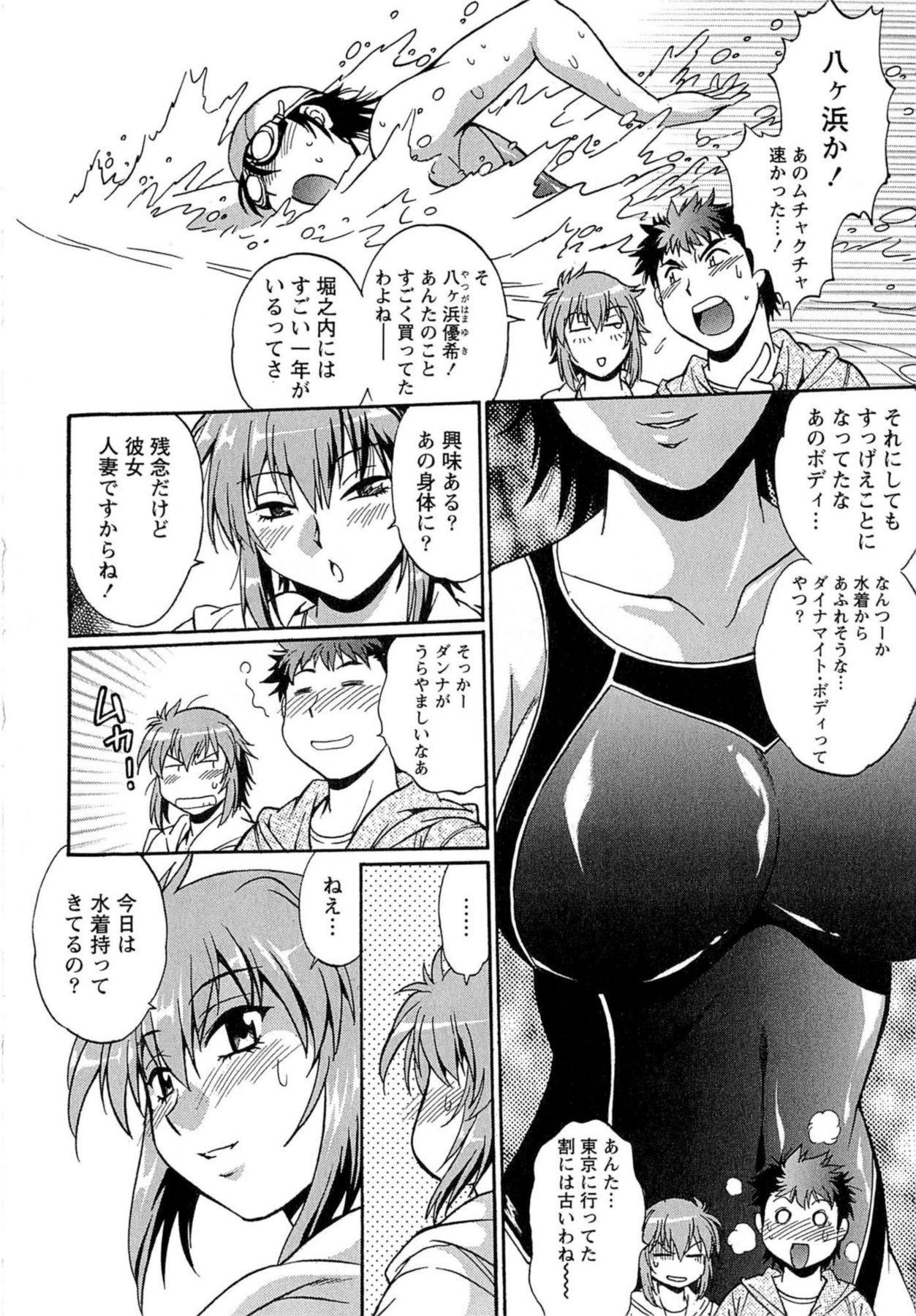 Kuikomi wo Naoshiteru Hima wa Nai! Vol. 1 18