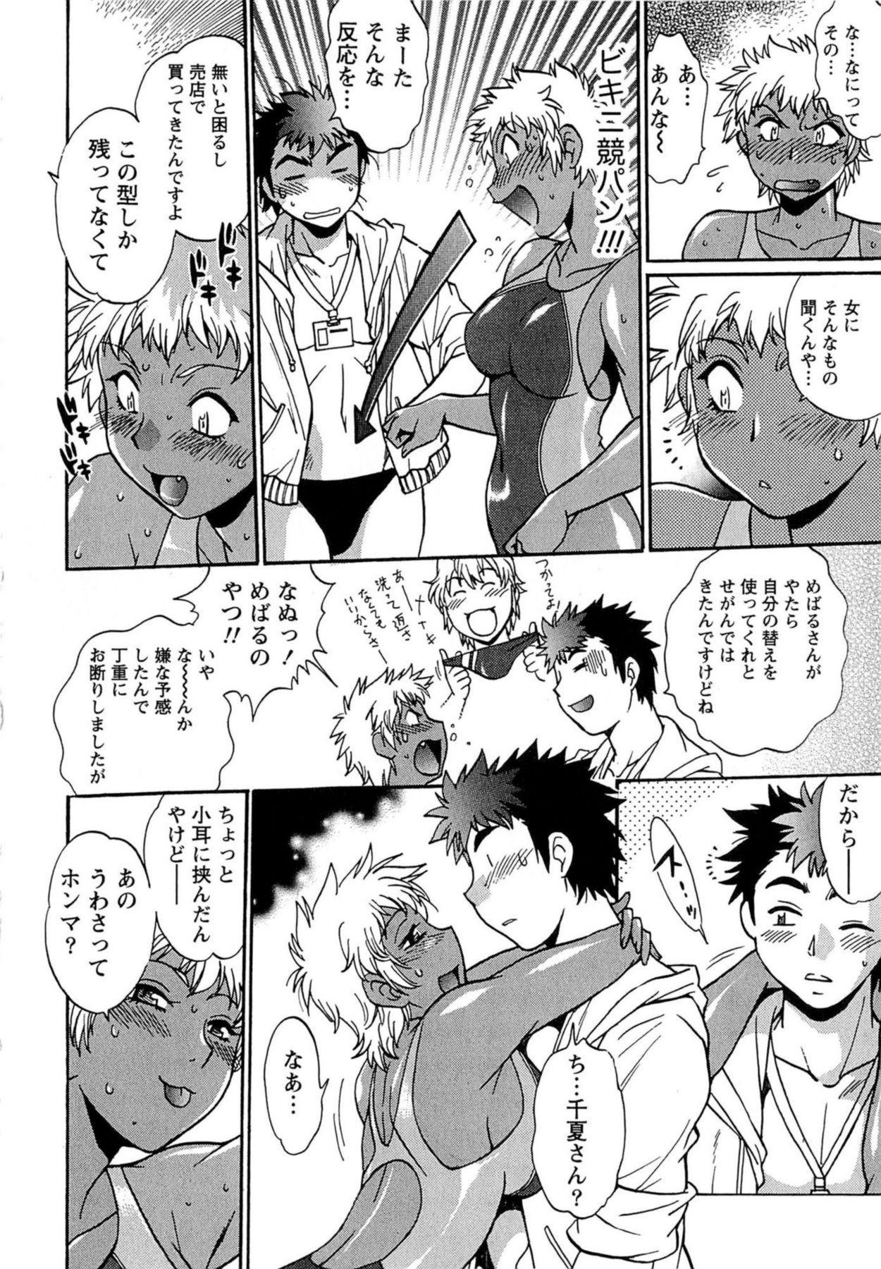 Kuikomi wo Naoshiteru Hima wa Nai! Vol. 1 190