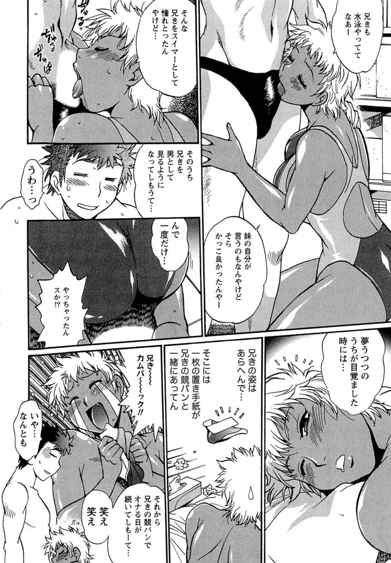 Kuikomi wo Naoshiteru Hima wa Nai! Vol. 1 192