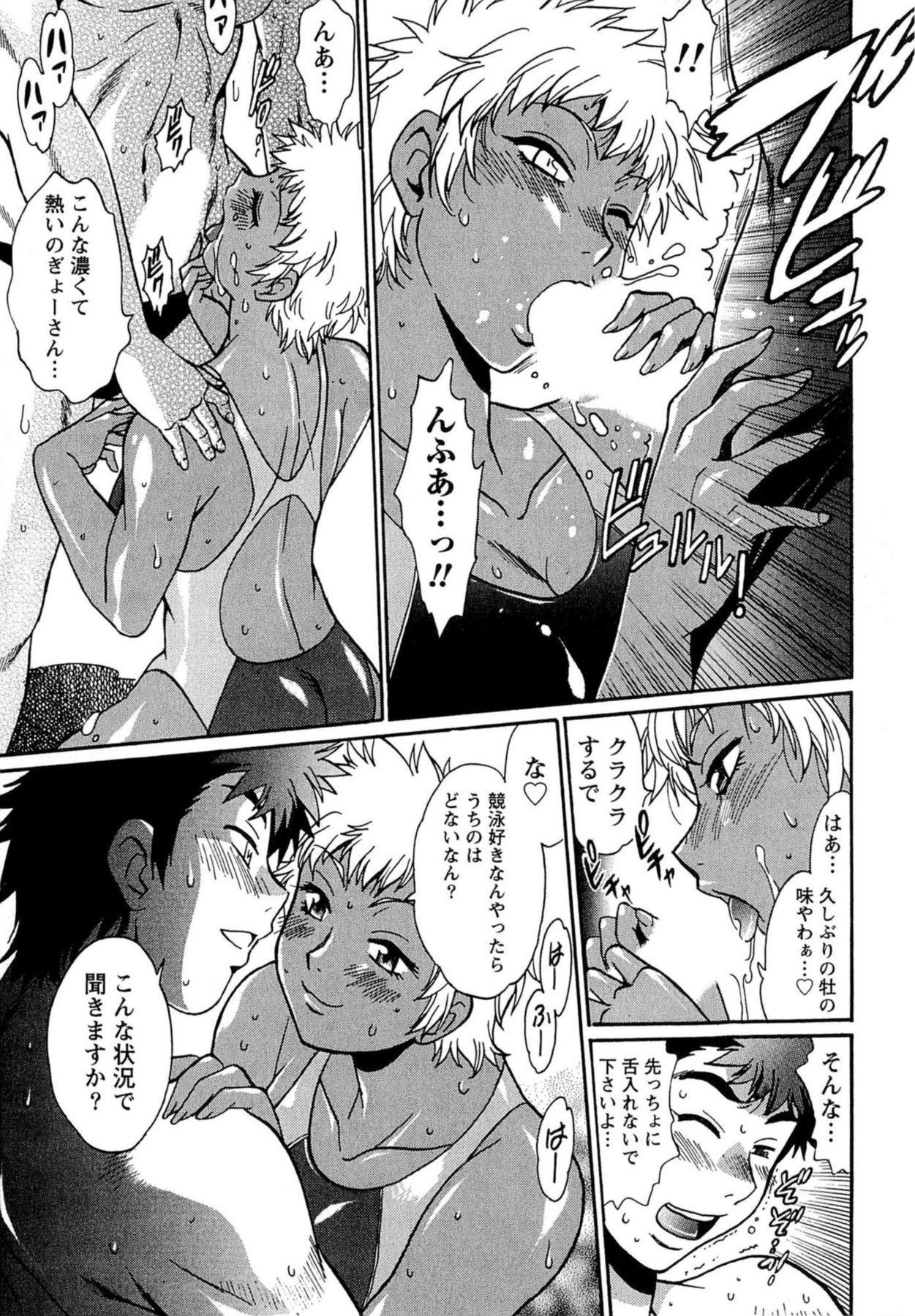 Kuikomi wo Naoshiteru Hima wa Nai! Vol. 1 193