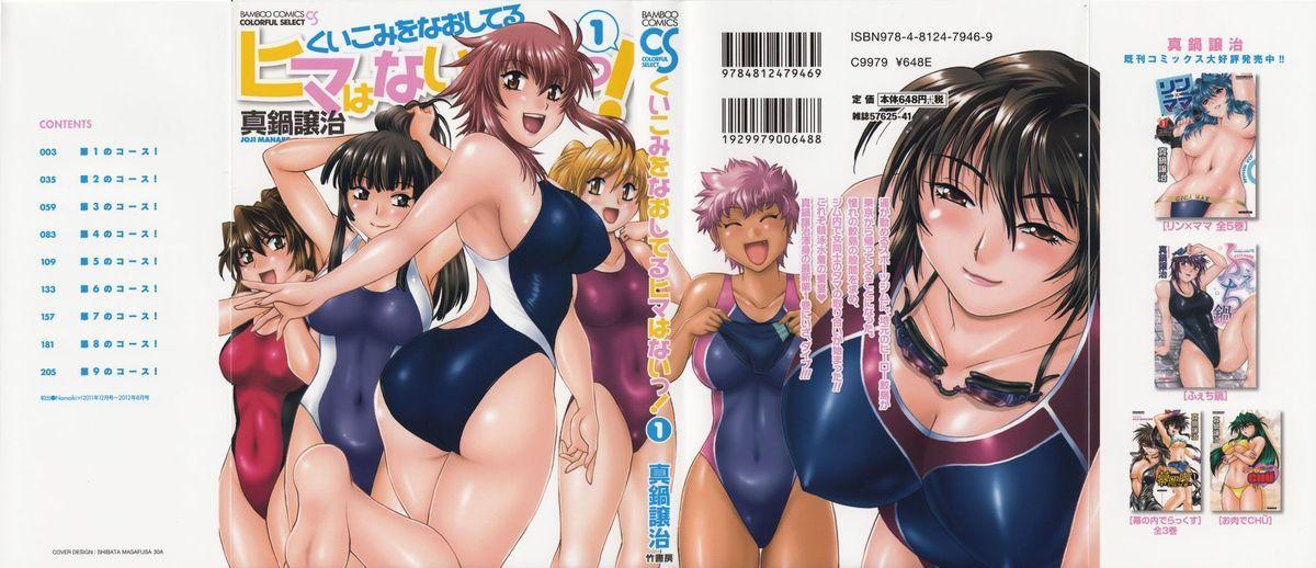 Kuikomi wo Naoshiteru Hima wa Nai! Vol. 1 1
