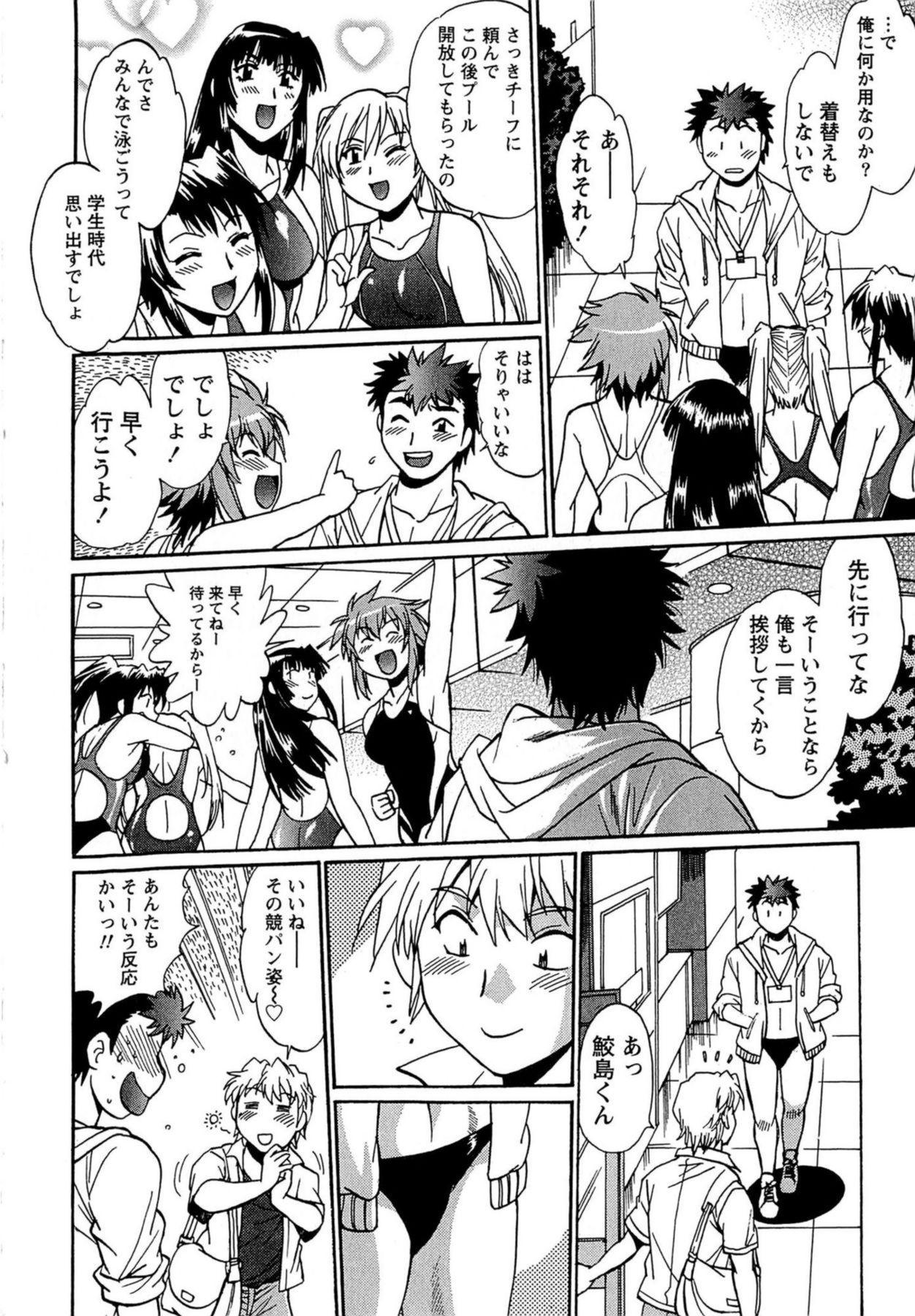 Kuikomi wo Naoshiteru Hima wa Nai! Vol. 1 202