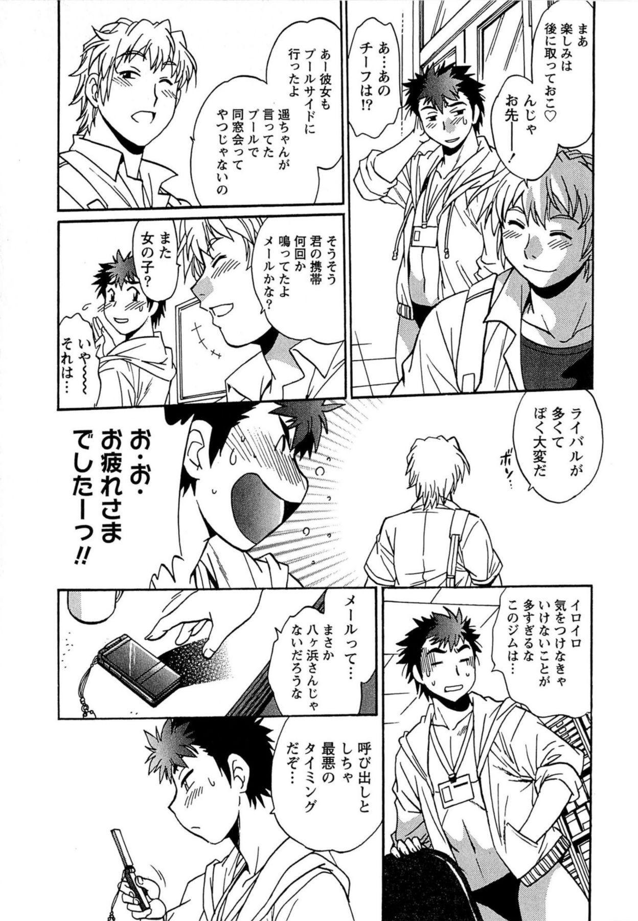 Kuikomi wo Naoshiteru Hima wa Nai! Vol. 1 203