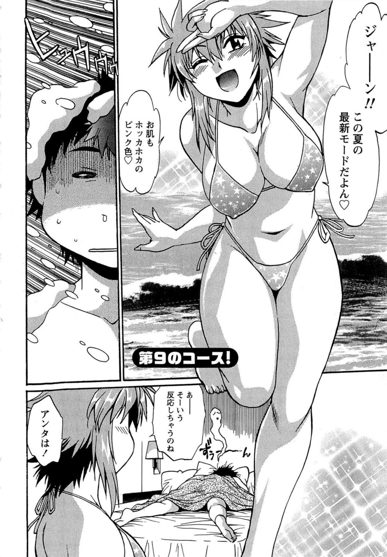 Kuikomi wo Naoshiteru Hima wa Nai! Vol. 1 206