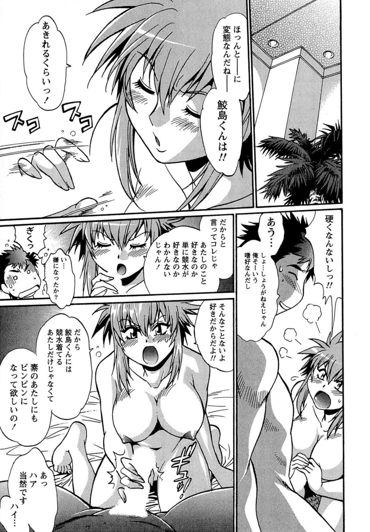 Kuikomi wo Naoshiteru Hima wa Nai! Vol. 1 207