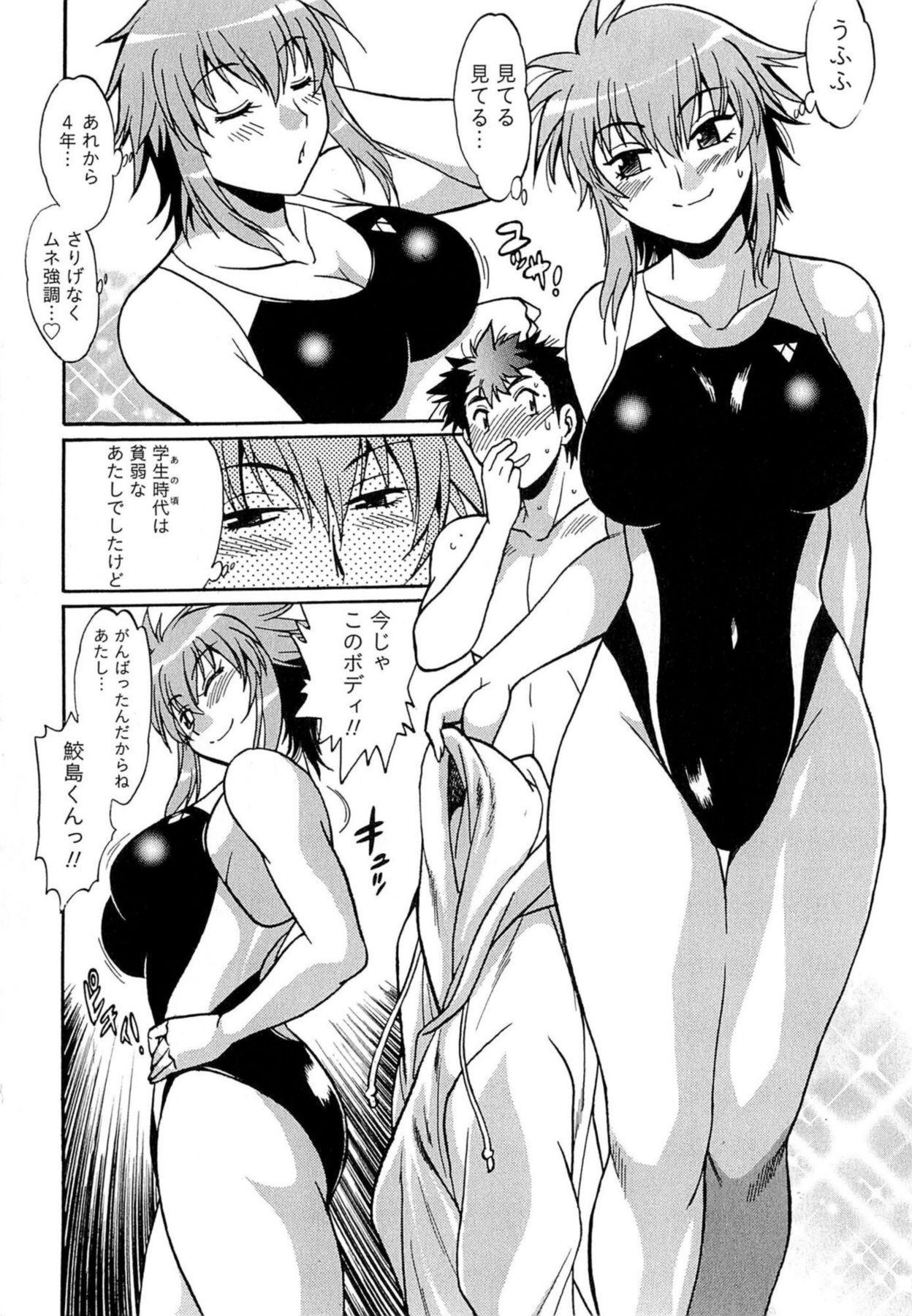 Kuikomi wo Naoshiteru Hima wa Nai! Vol. 1 20