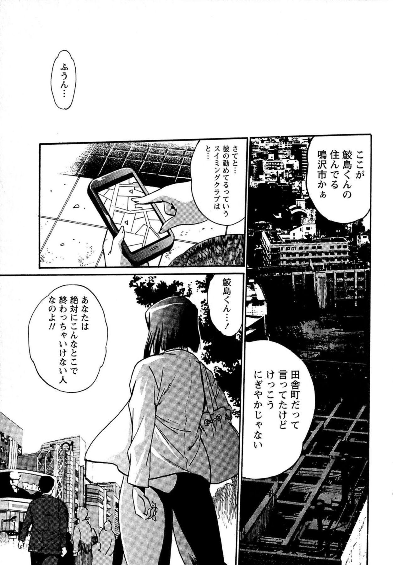 Kuikomi wo Naoshiteru Hima wa Nai! Vol. 1 215