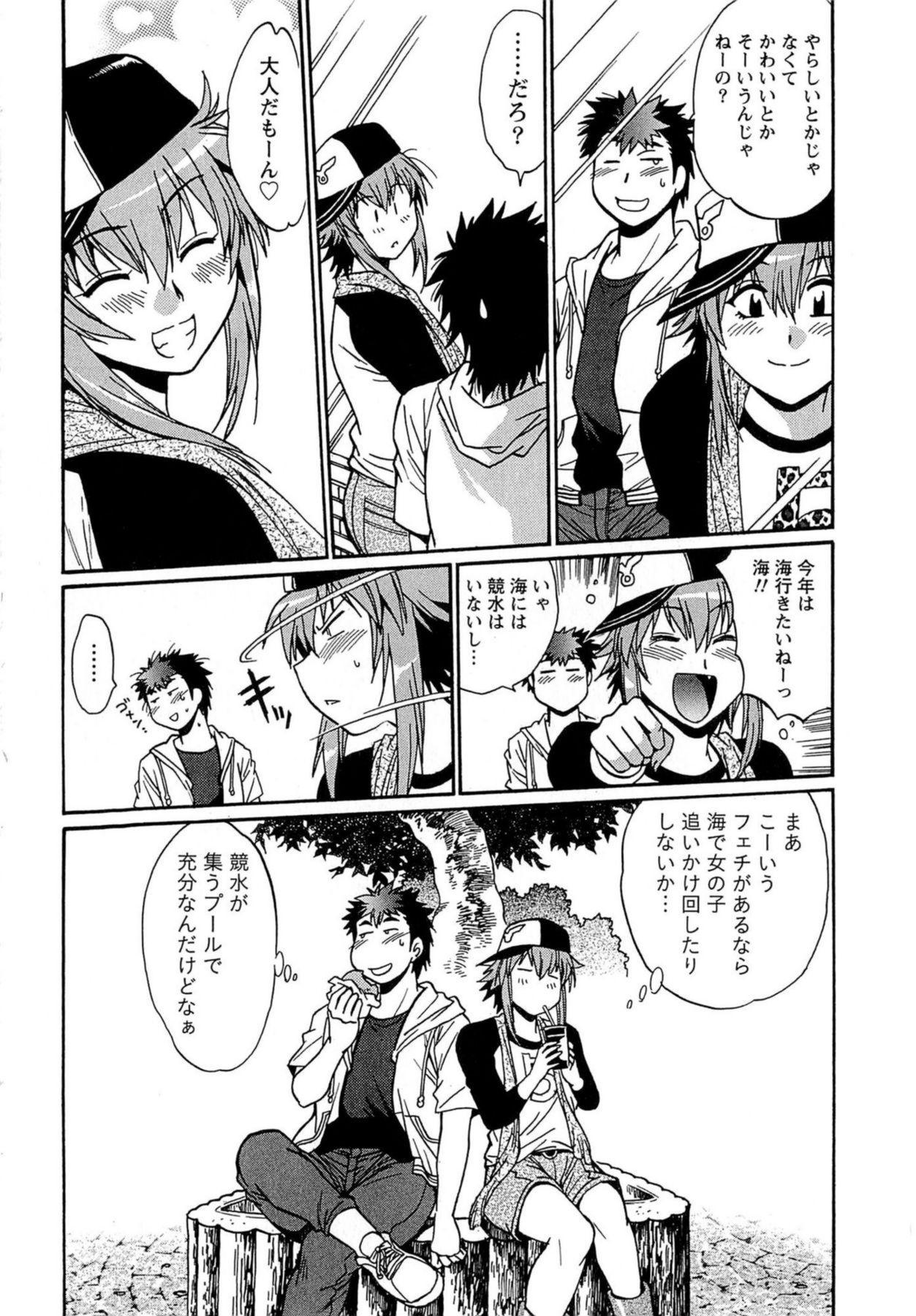 Kuikomi wo Naoshiteru Hima wa Nai! Vol. 1 224