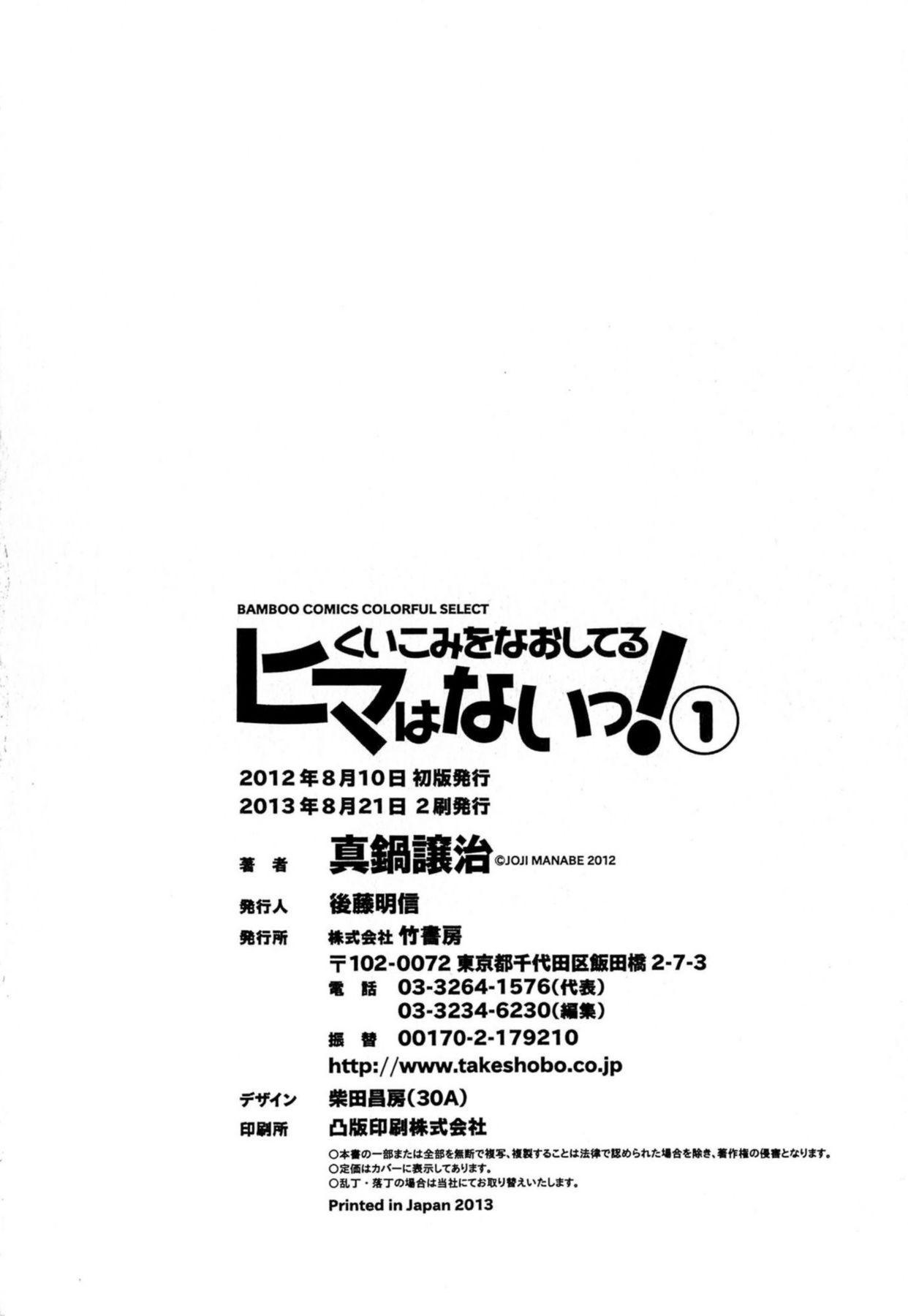 Kuikomi wo Naoshiteru Hima wa Nai! Vol. 1 230