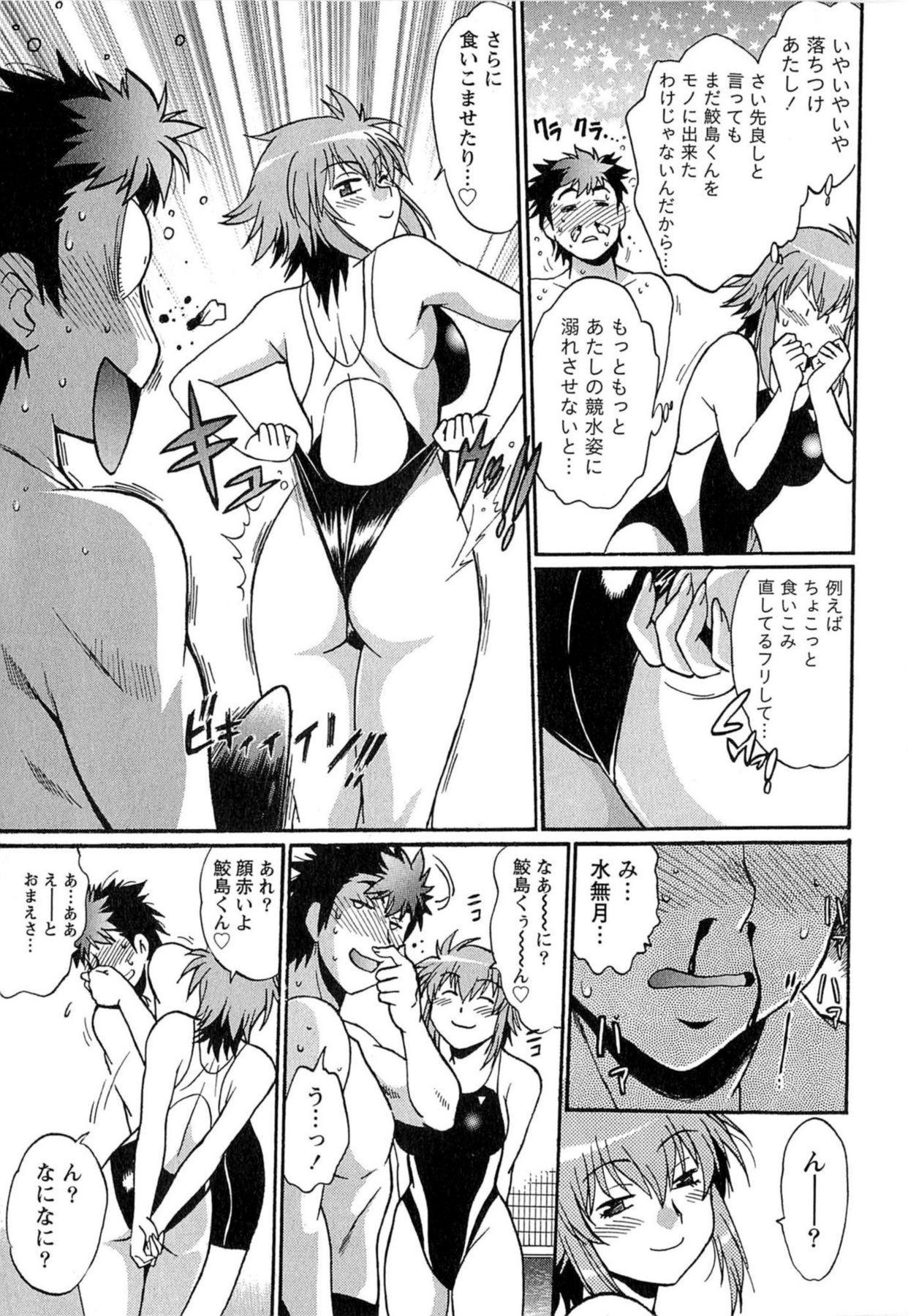 Kuikomi wo Naoshiteru Hima wa Nai! Vol. 1 23