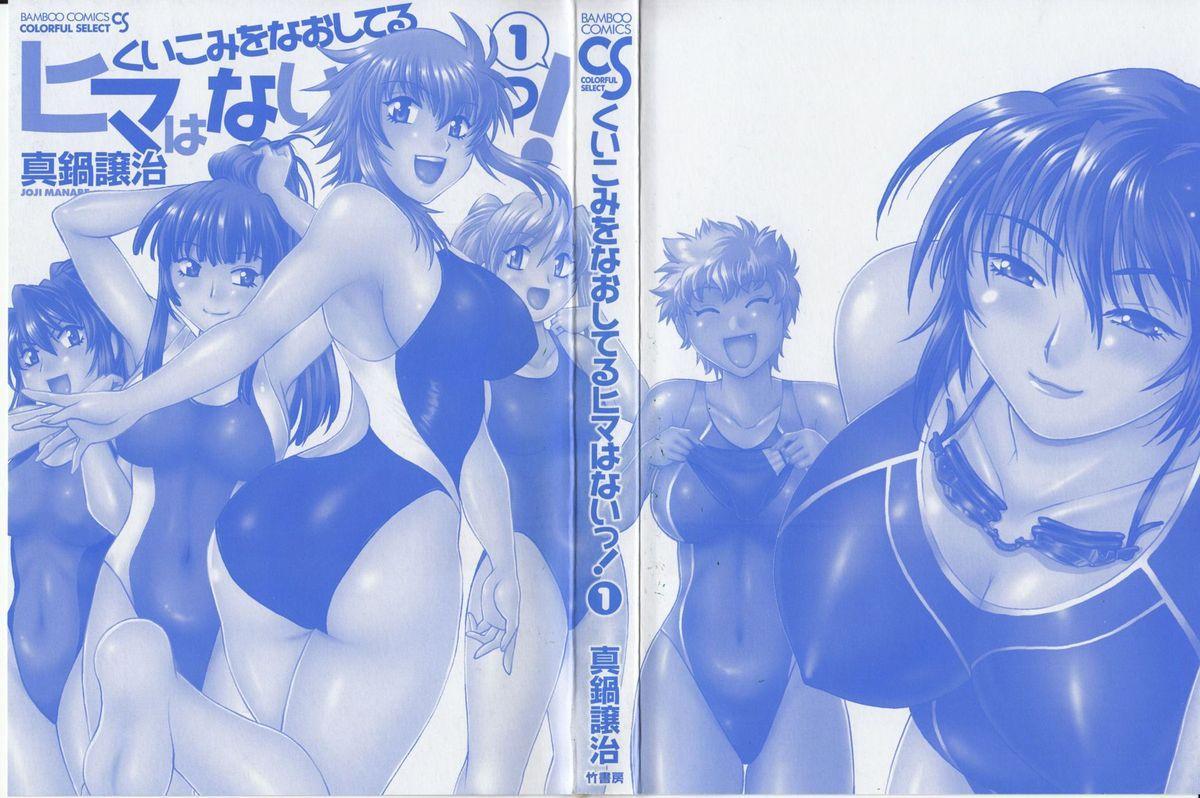 Kuikomi wo Naoshiteru Hima wa Nai! Vol. 1 2