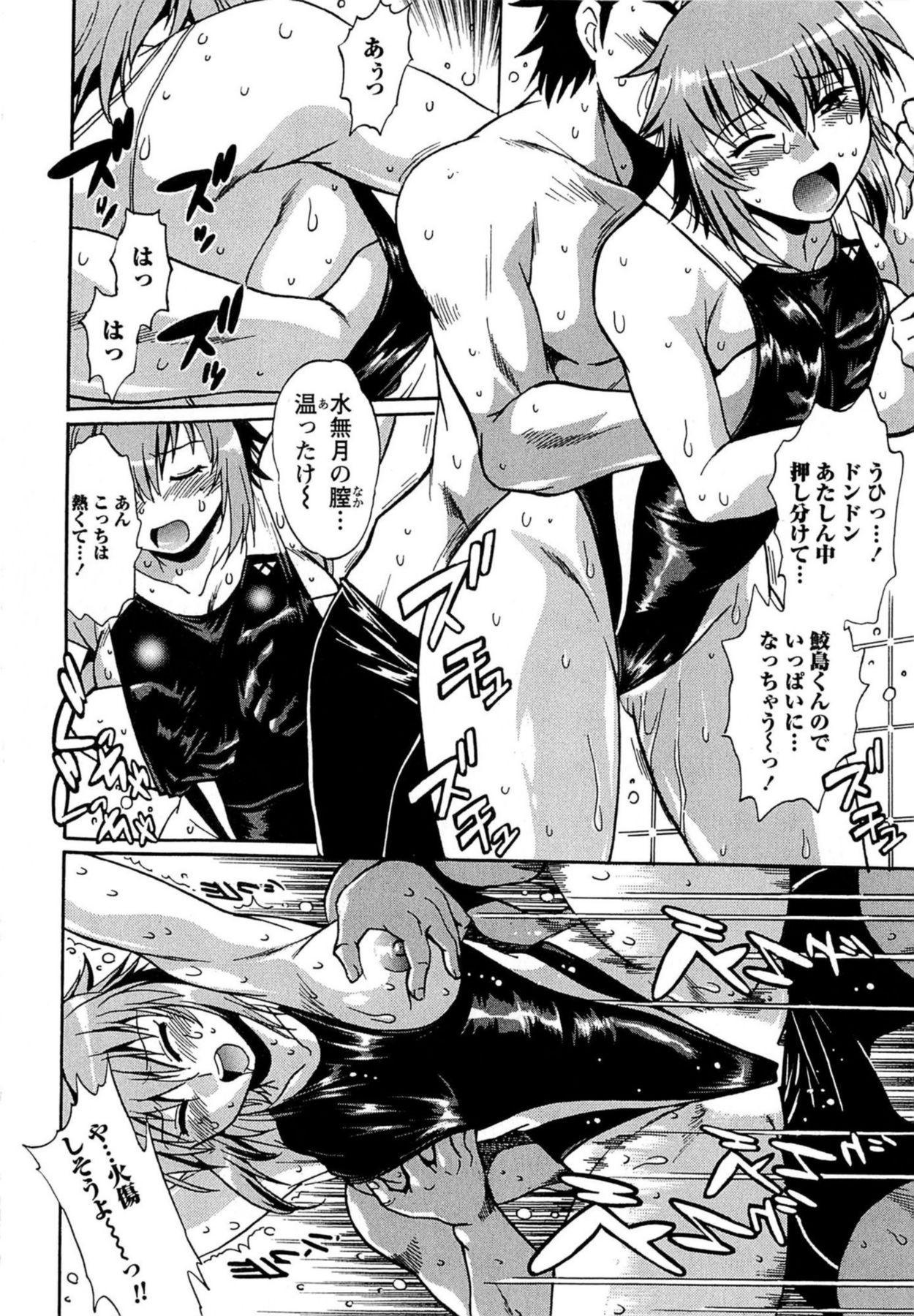 Kuikomi wo Naoshiteru Hima wa Nai! Vol. 1 32
