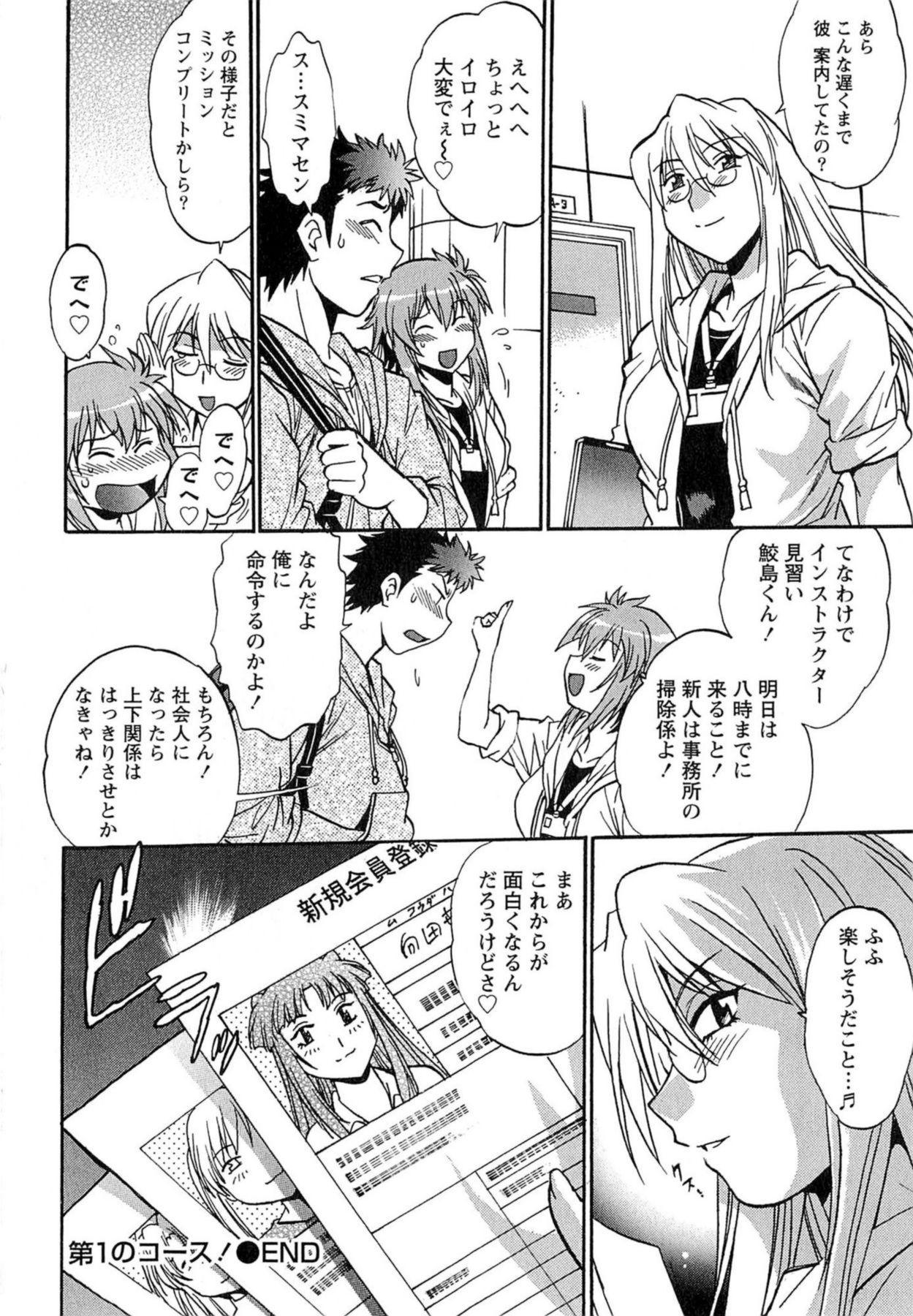 Kuikomi wo Naoshiteru Hima wa Nai! Vol. 1 34
