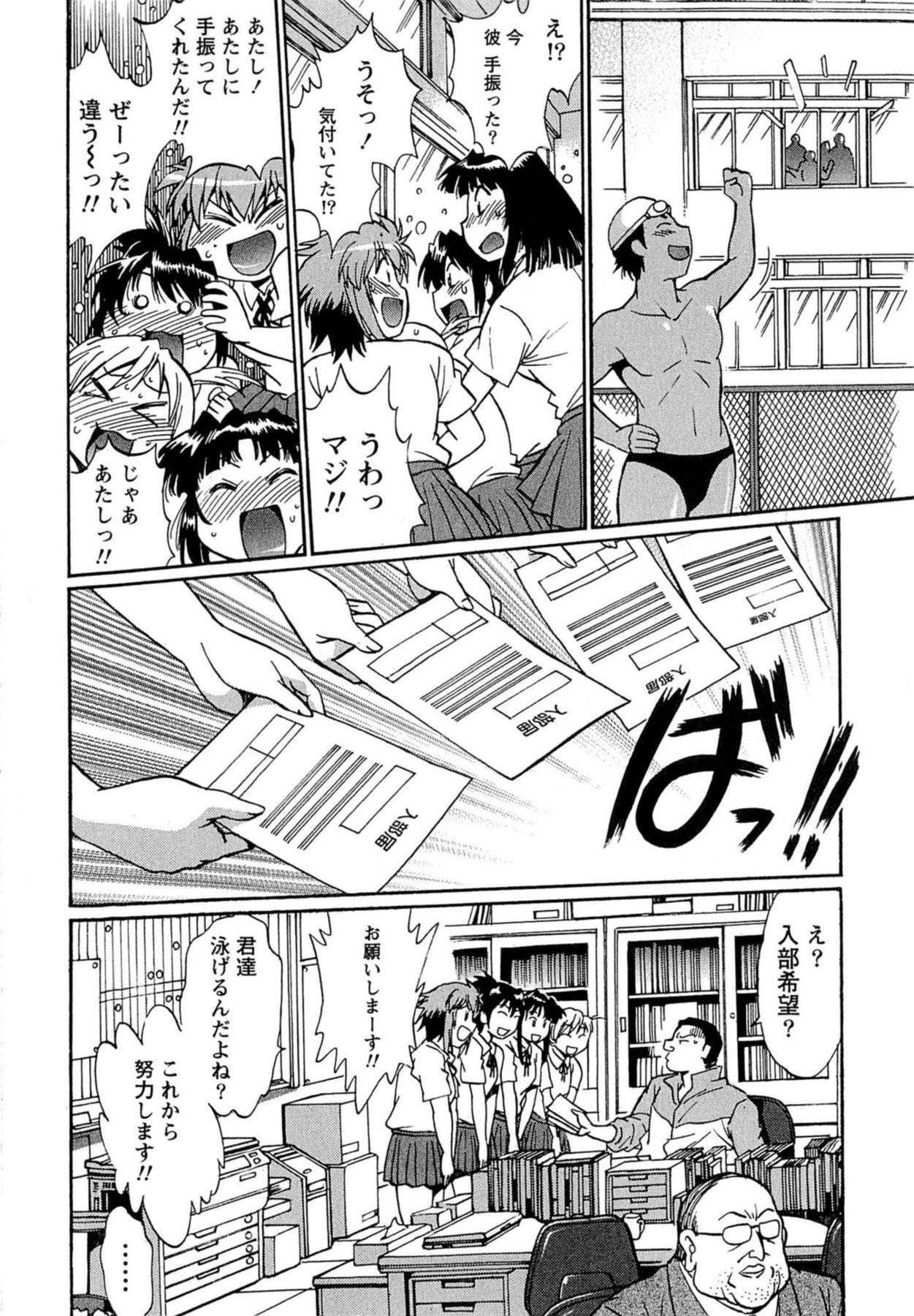 Kuikomi wo Naoshiteru Hima wa Nai! Vol. 1 36