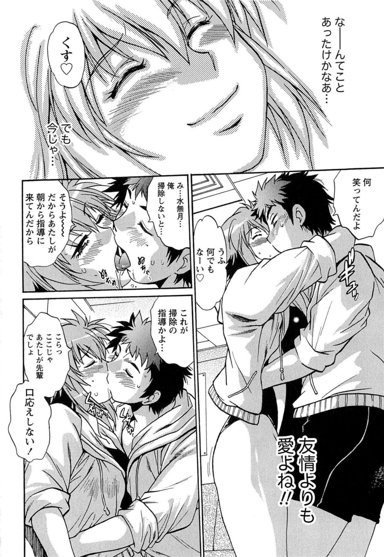 Kuikomi wo Naoshiteru Hima wa Nai! Vol. 1 42