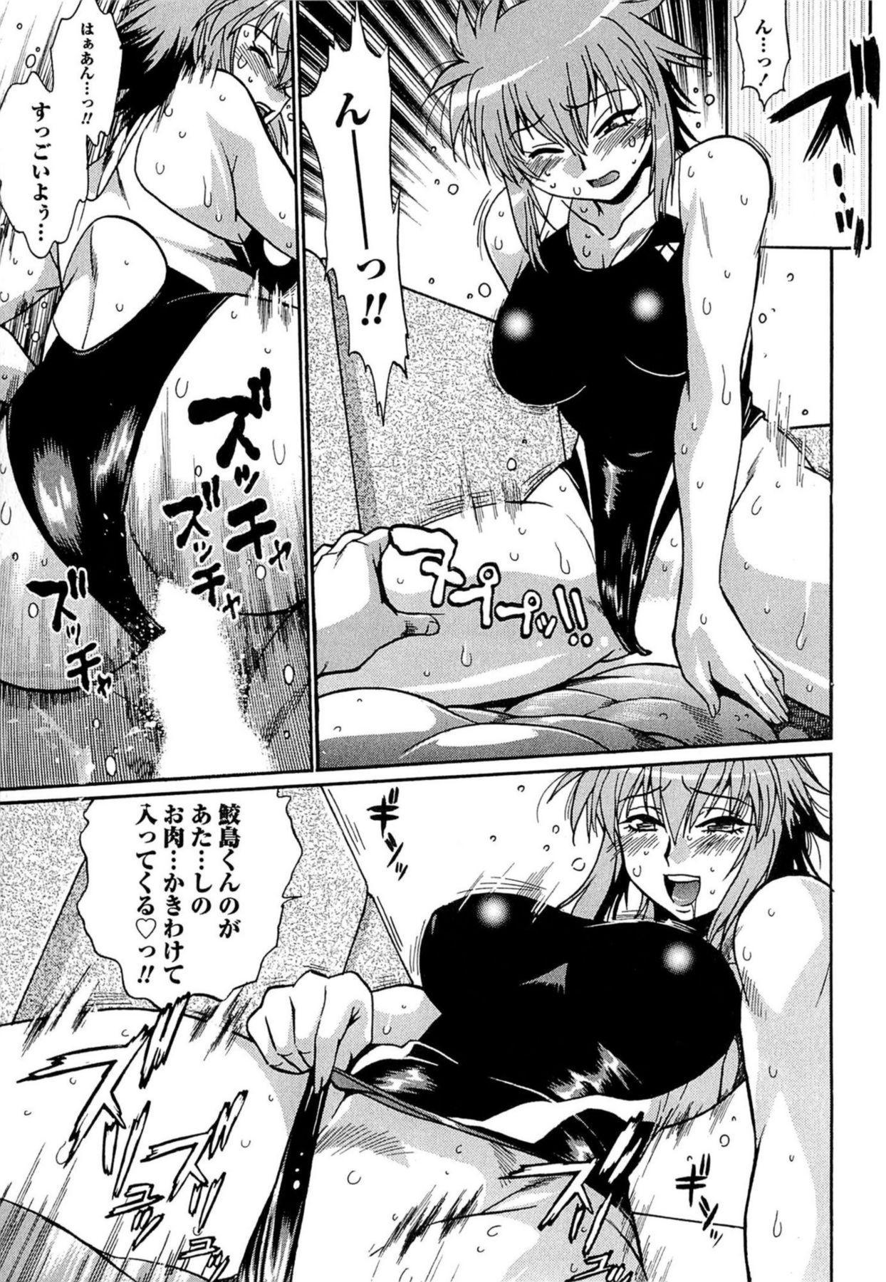 Kuikomi wo Naoshiteru Hima wa Nai! Vol. 1 45