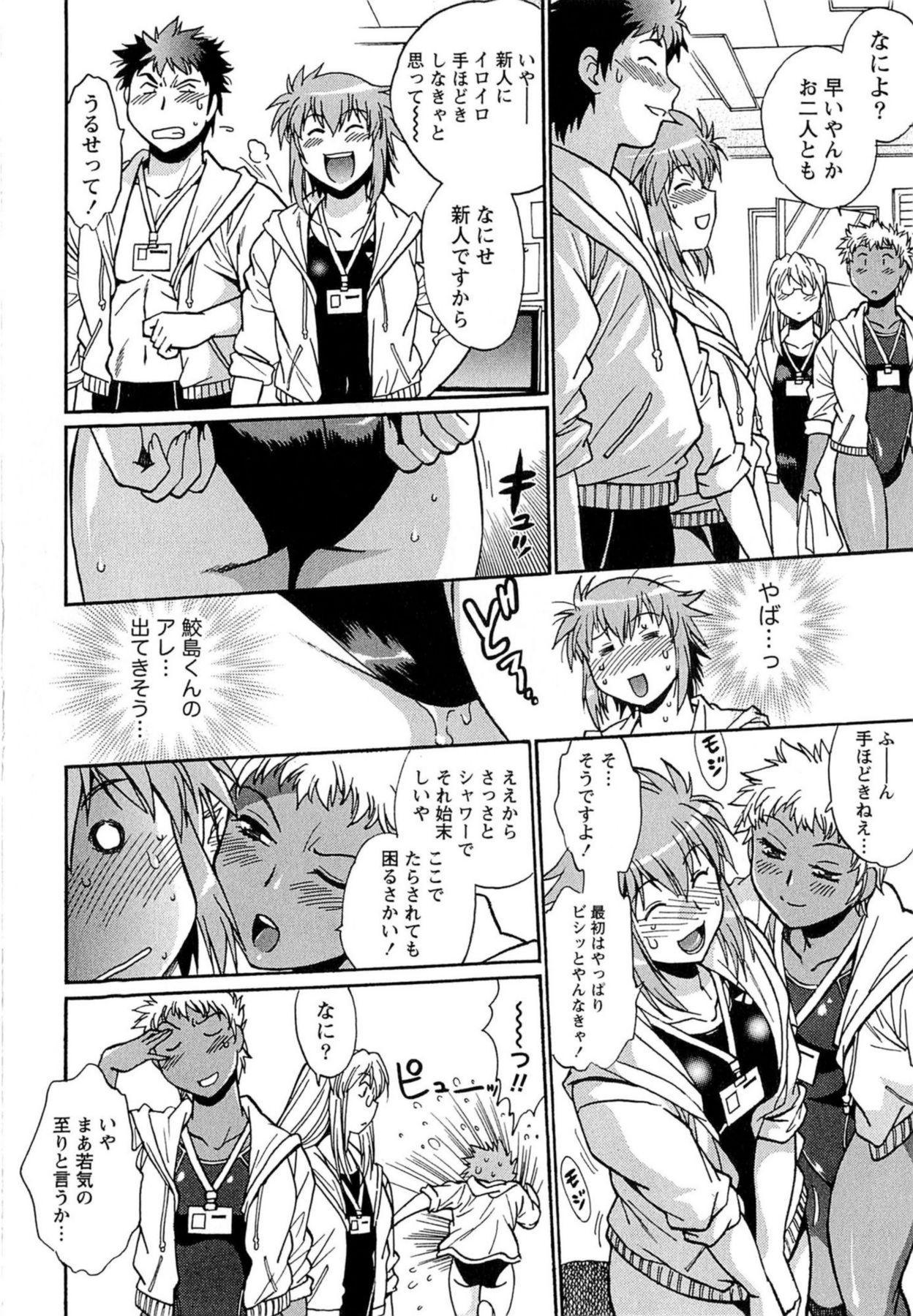 Kuikomi wo Naoshiteru Hima wa Nai! Vol. 1 48